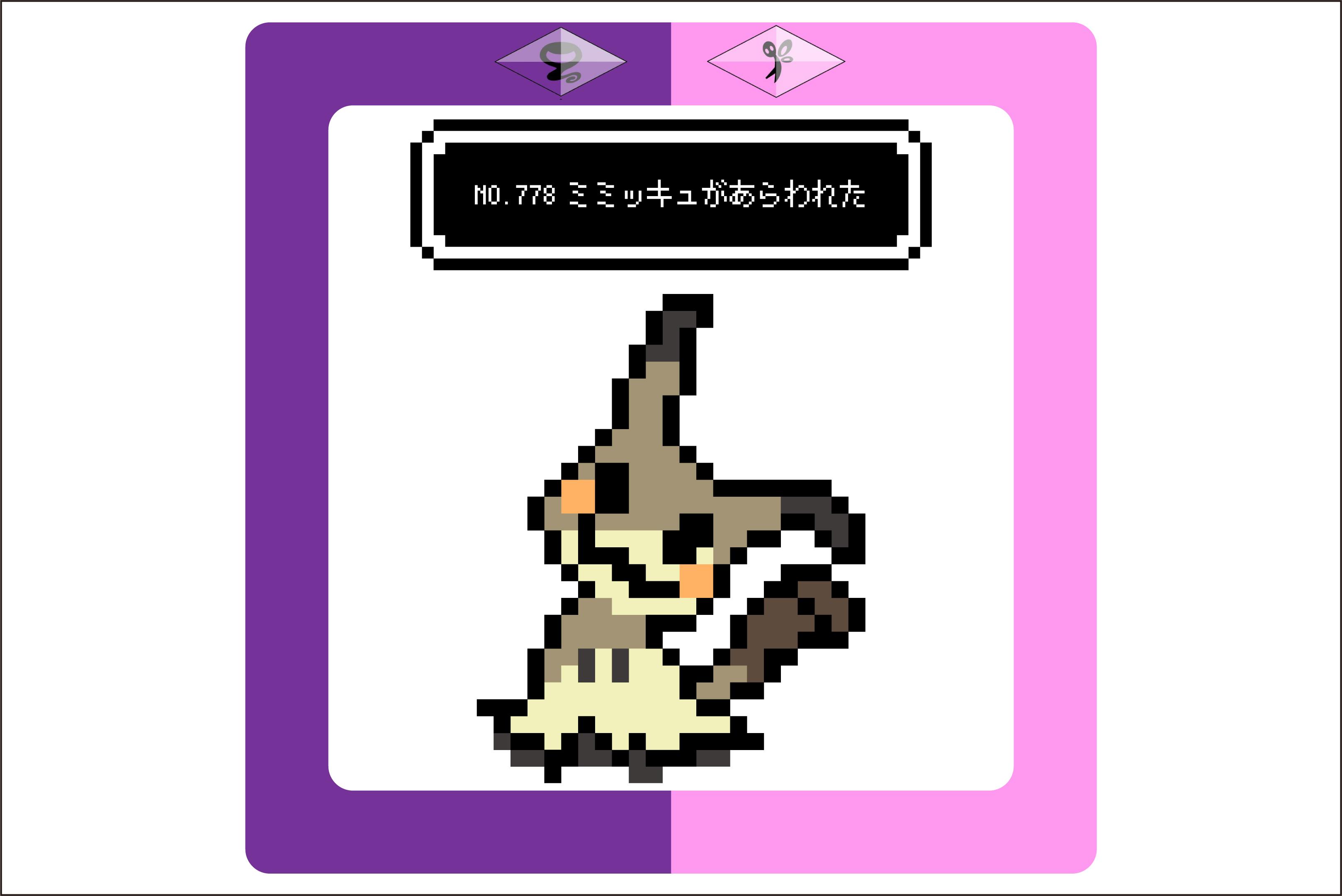【ポケモン】サン&ムーン・ミミッキュ(ばけたすがた)のアイロンビーズ図案
