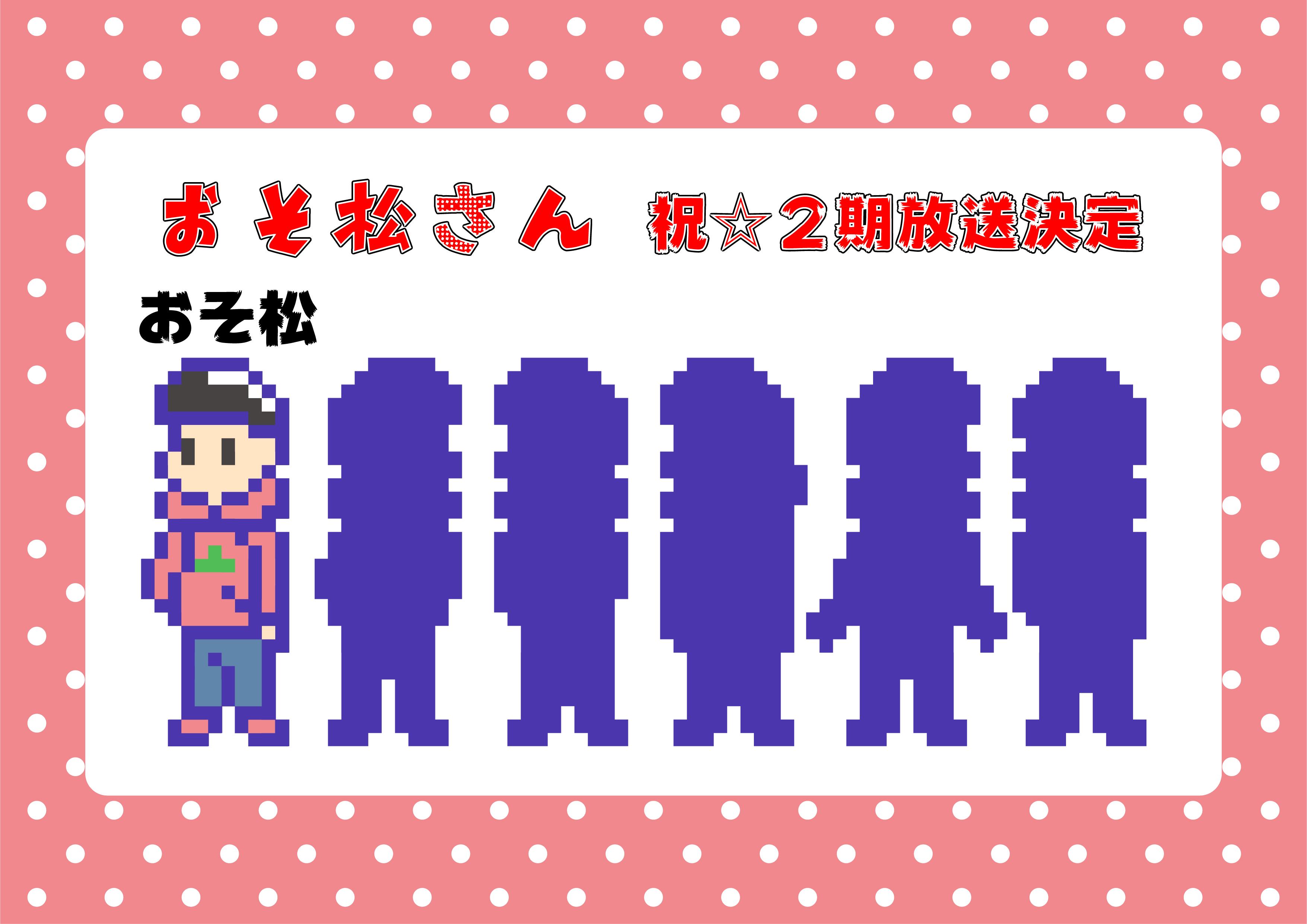 祝☆2期放送決定!【おそ松さん】おそ松のアイロンビーズ図案