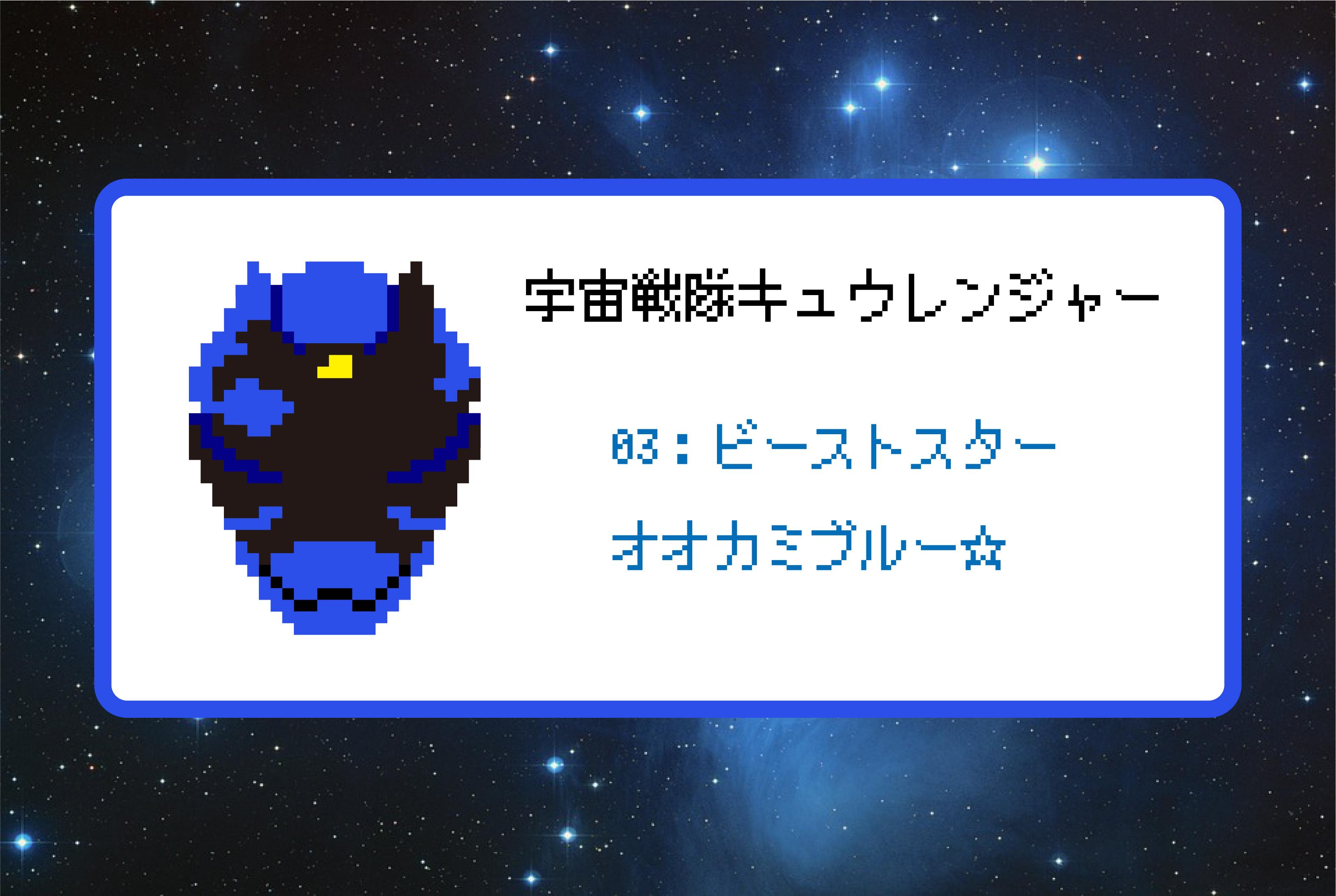 【宇宙戦隊キュウレンジャー】オオカミブルーのアイロンビーズ図案