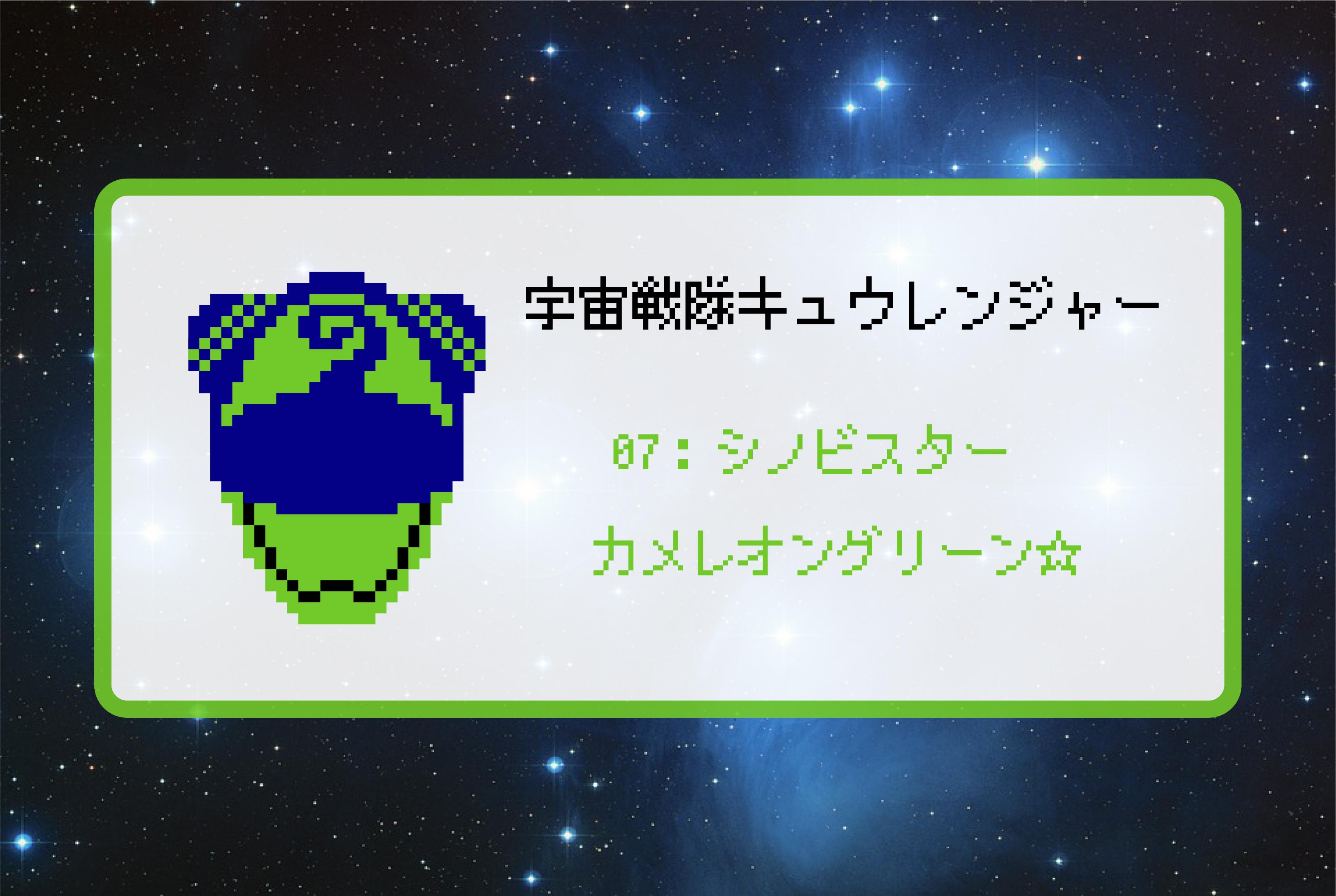 【宇宙戦隊キュウレンジャー】カメレオングリーンのアイロンビーズ図案