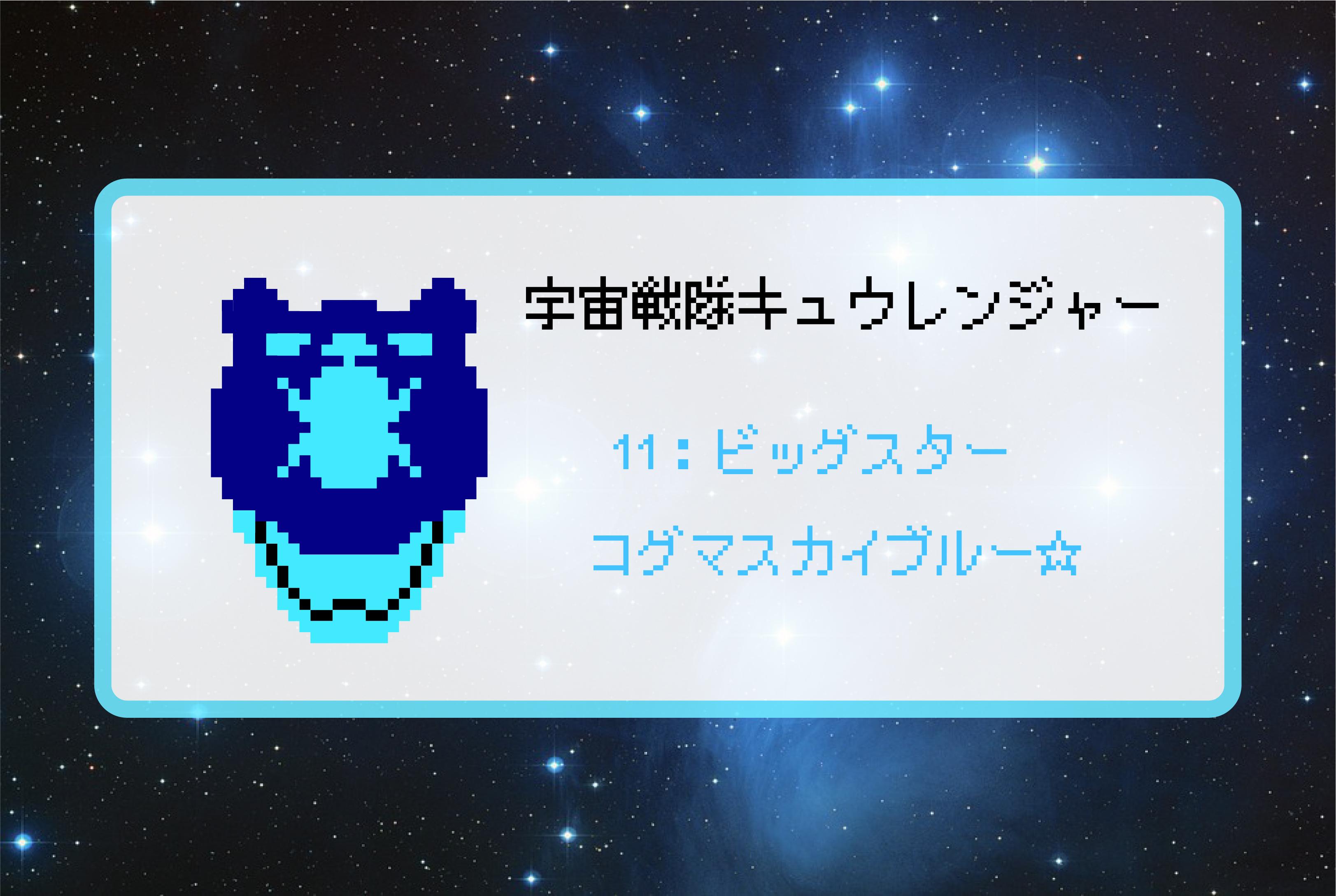 【宇宙戦隊キュウレンジャー】コグマスカイブルーのアイロンビーズ図案