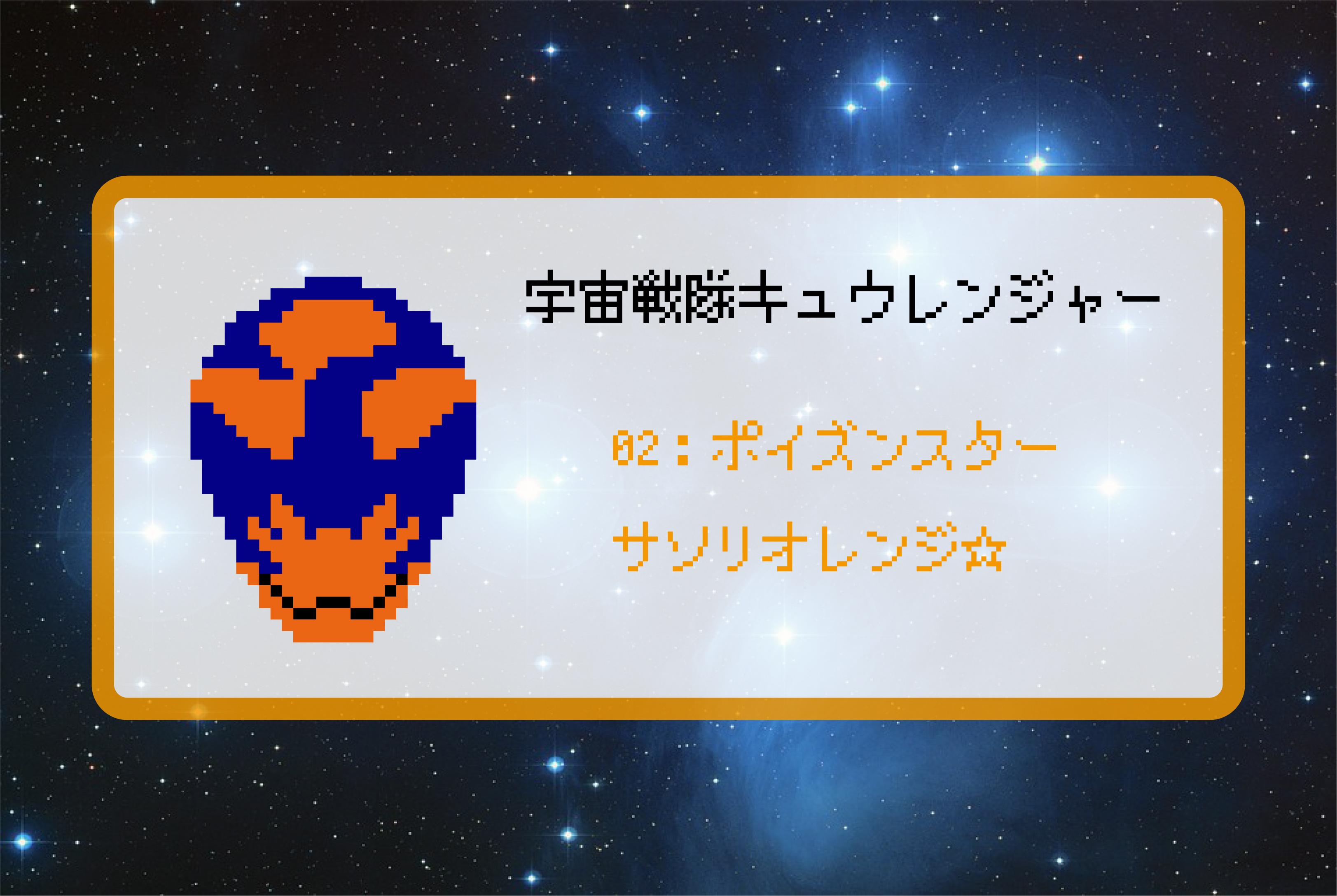 【宇宙戦隊キュウレンジャー】サソリオレンジのアイロンビーズ図案