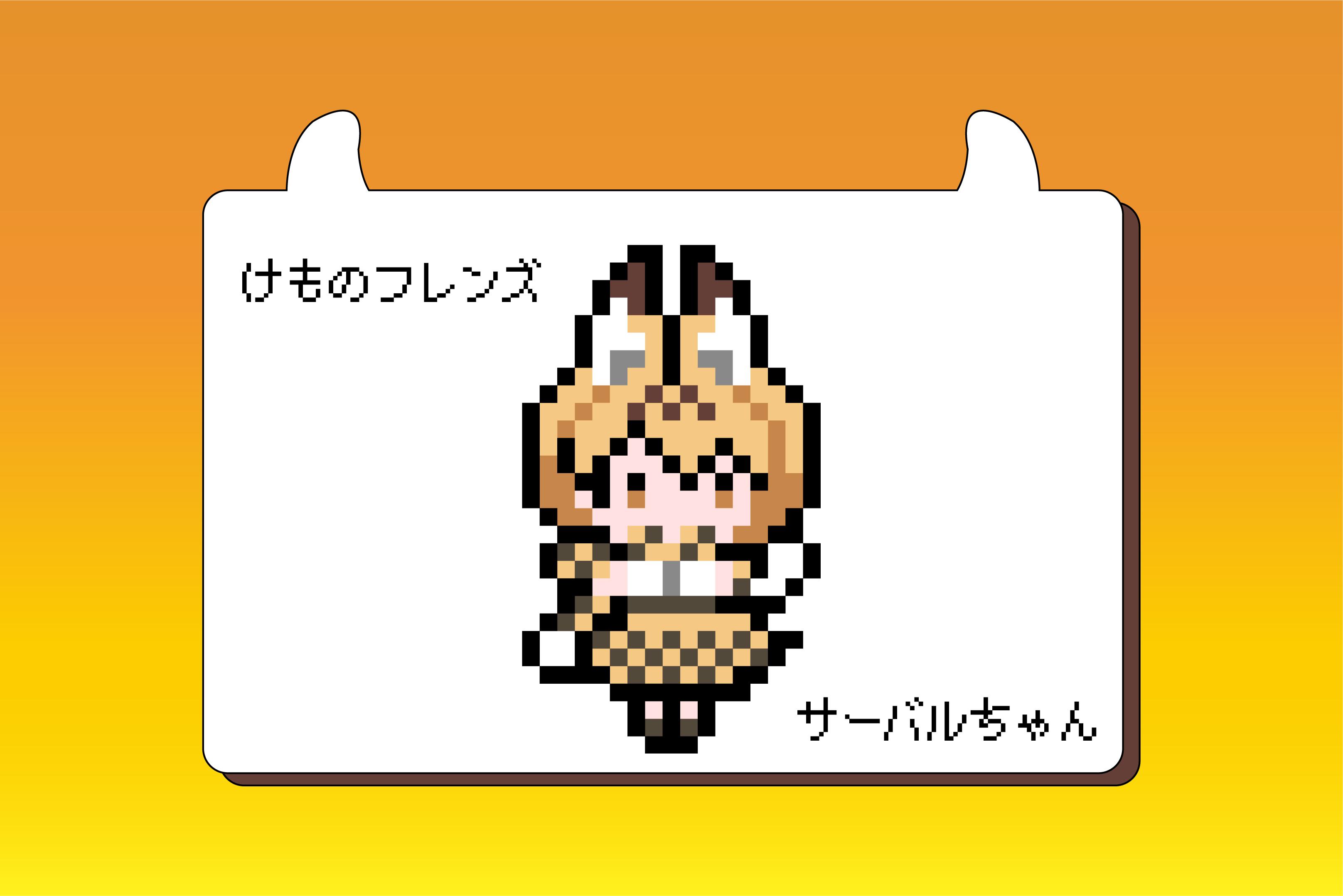 【けものフレンズ】サーバルちゃんのアイロンビーズ図案