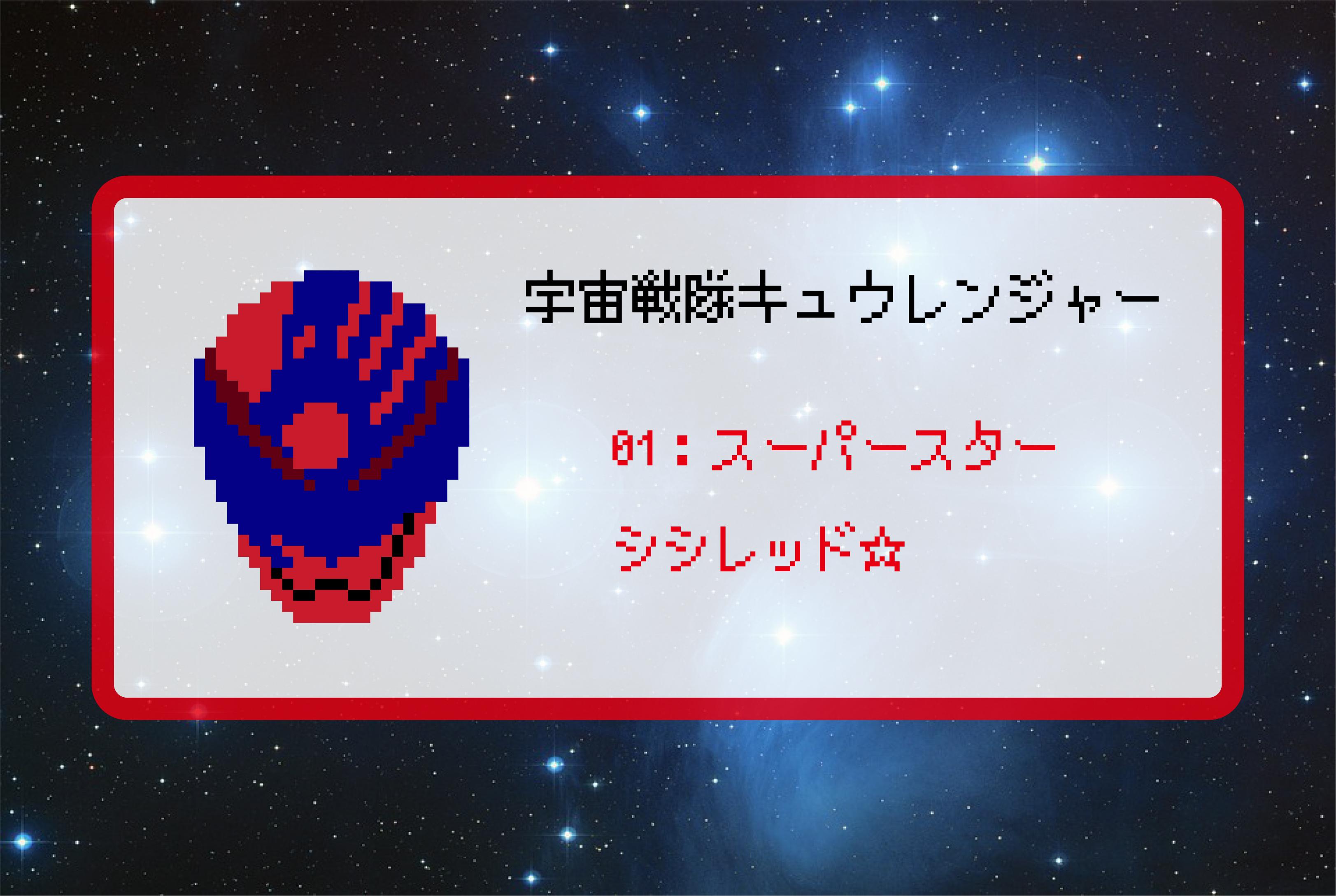 【宇宙戦隊キュウレンジャー】シシレッドのアイロンビーズ図案
