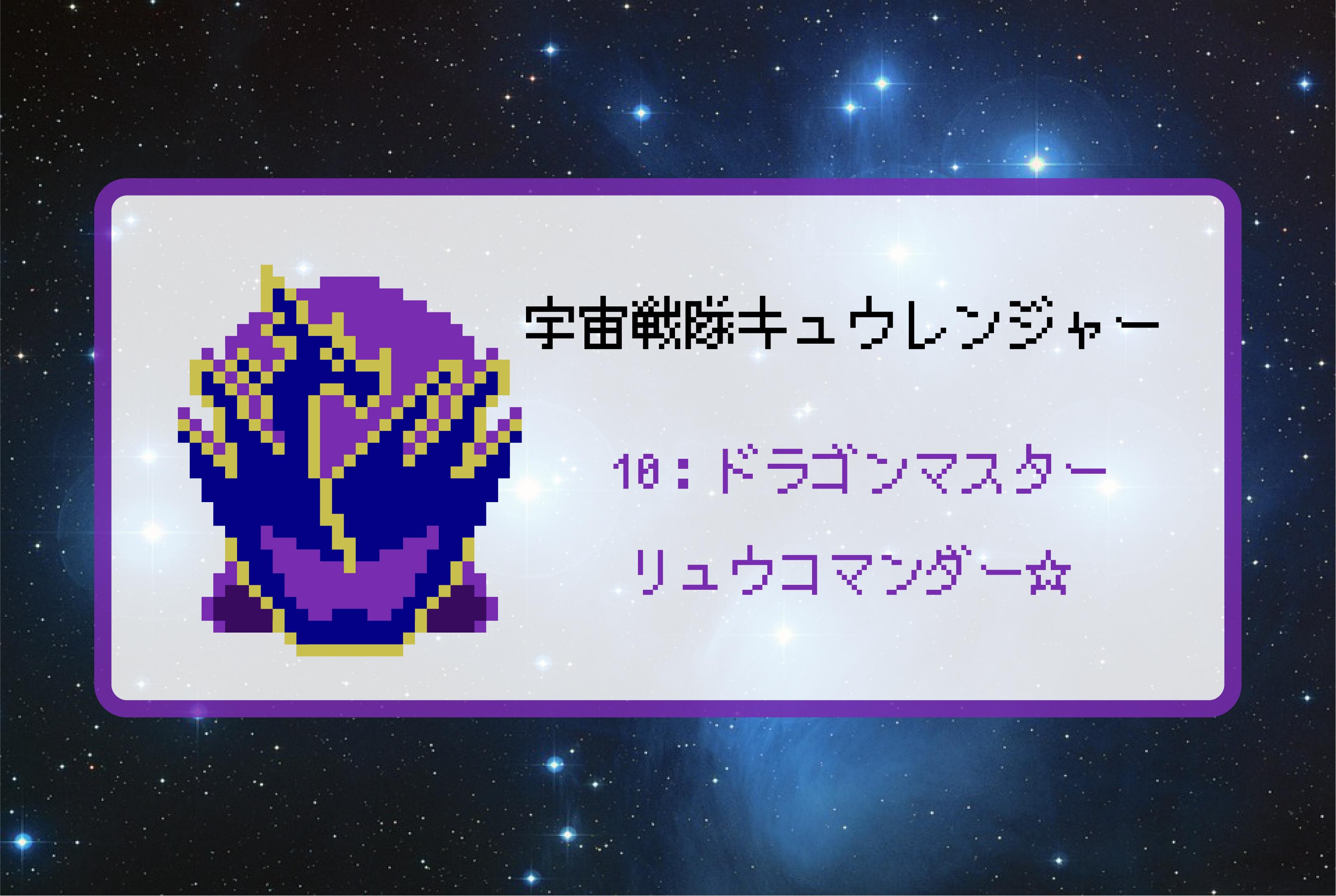 【宇宙戦隊キュウレンジャー】リュウコマンダーのアイロンビーズ図案