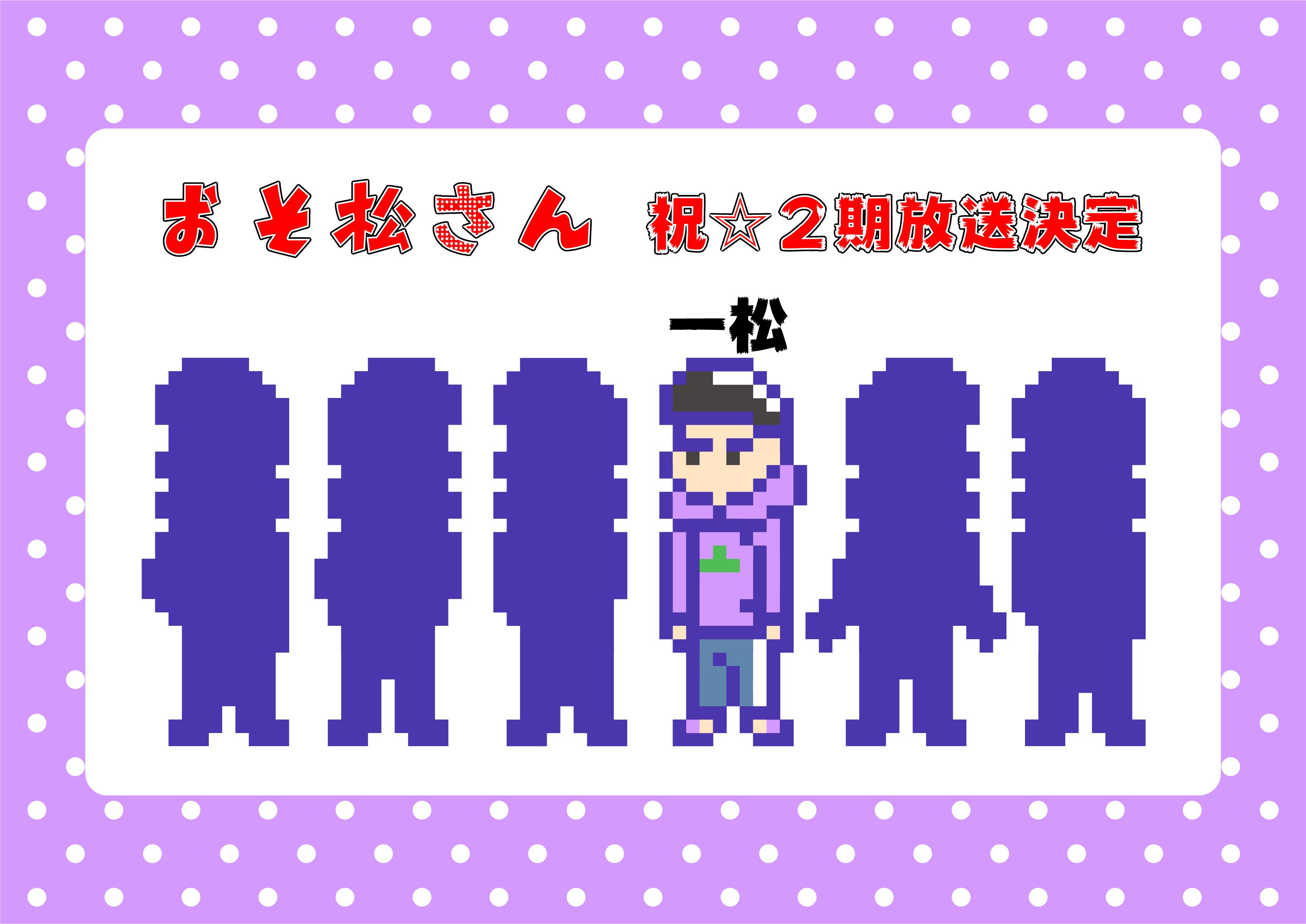 祝☆2期放送決定!【おそ松さん】一松のアイロンビーズ図案【お好きな松を】