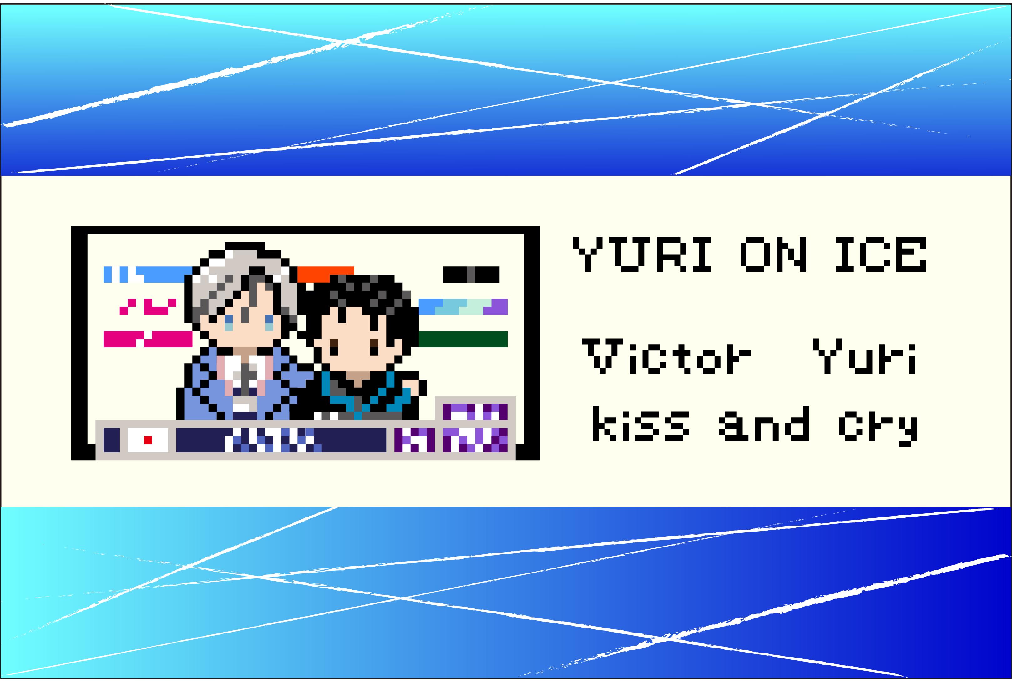 【ユーリオンアイス】ヴィクトルと勇利の11話キスクラ風景のアイロンビーズ図案