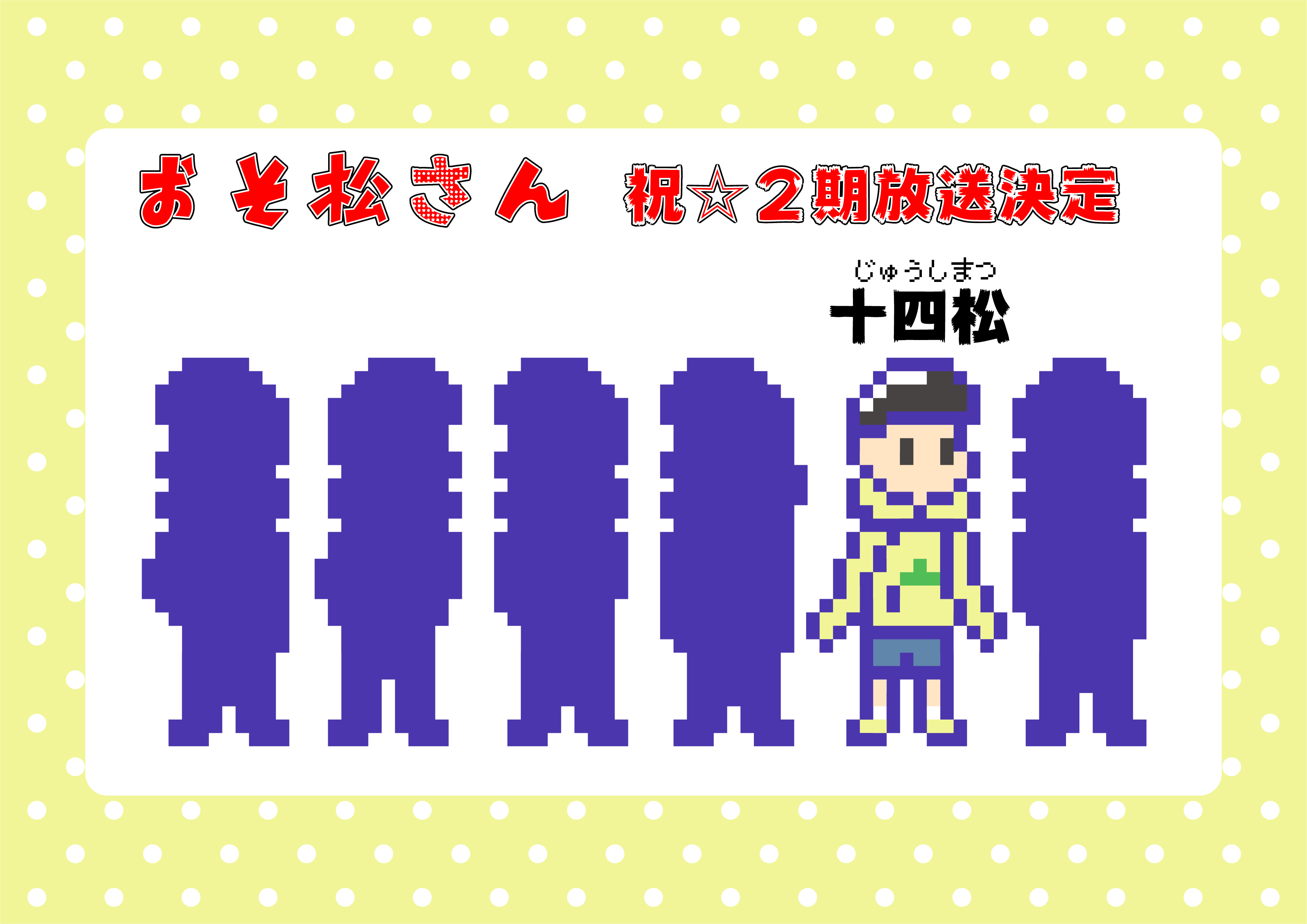 祝☆2期放送決定!【おそ松さん】十四松のアイロンビーズ図案【お好きな松を】