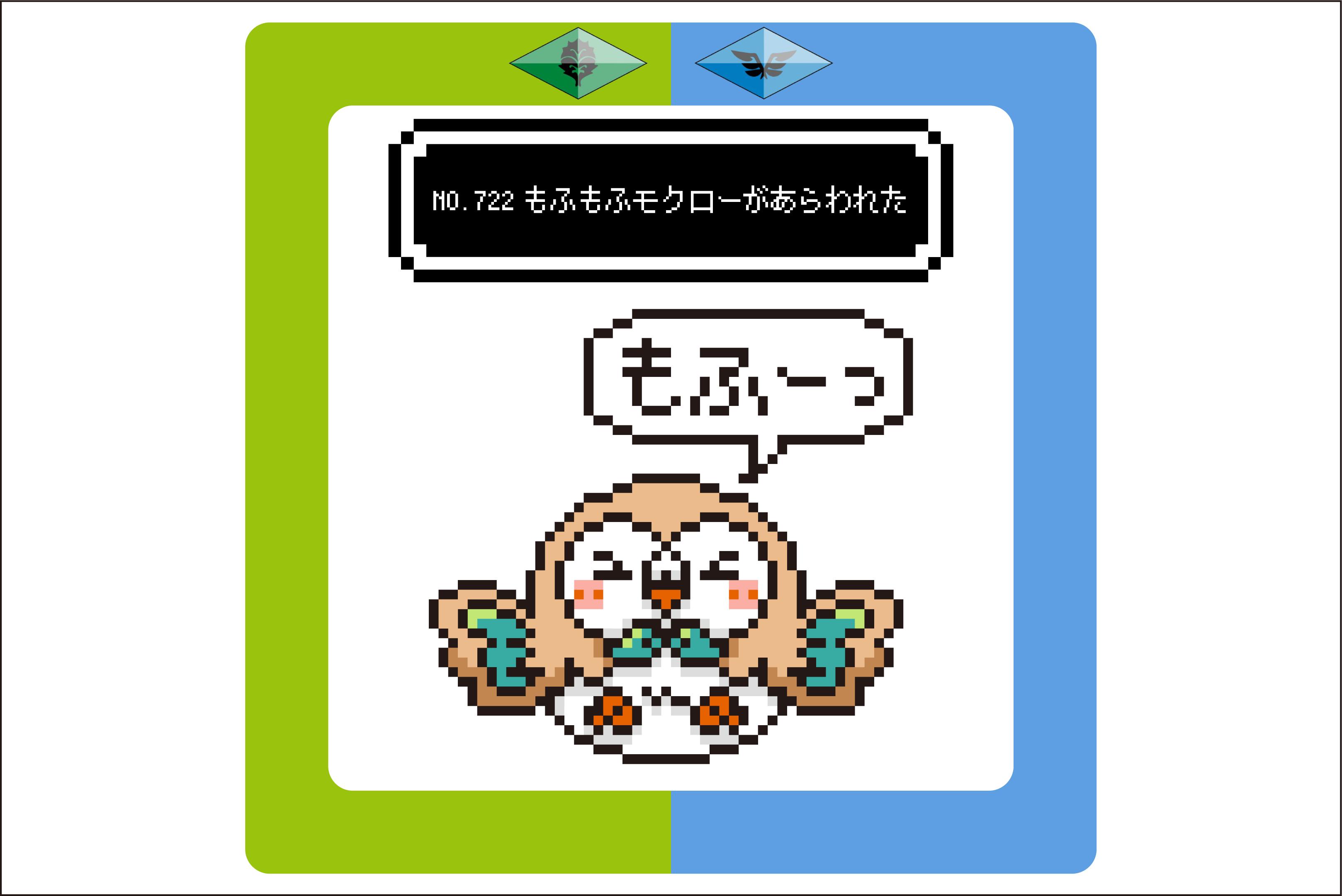 【ポケモン】もふもふモクローのアイロンビーズ図案【サン&ムーン】