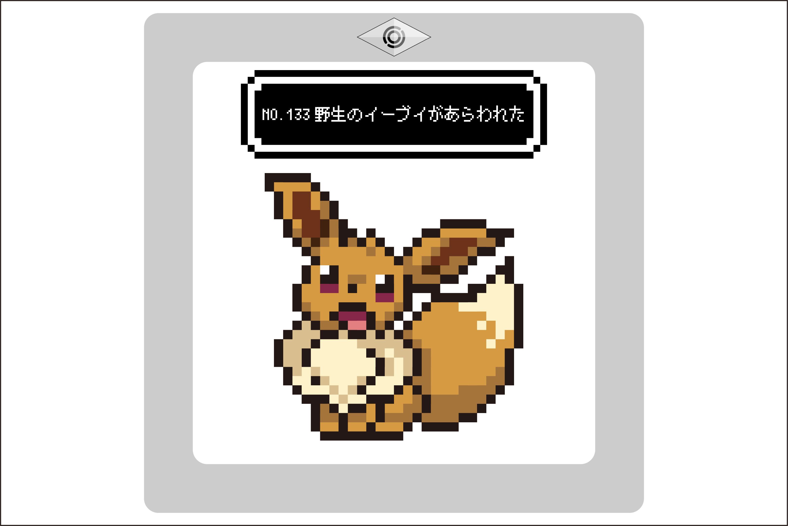【ポケモン】イーブイのアイロンビーズ図案