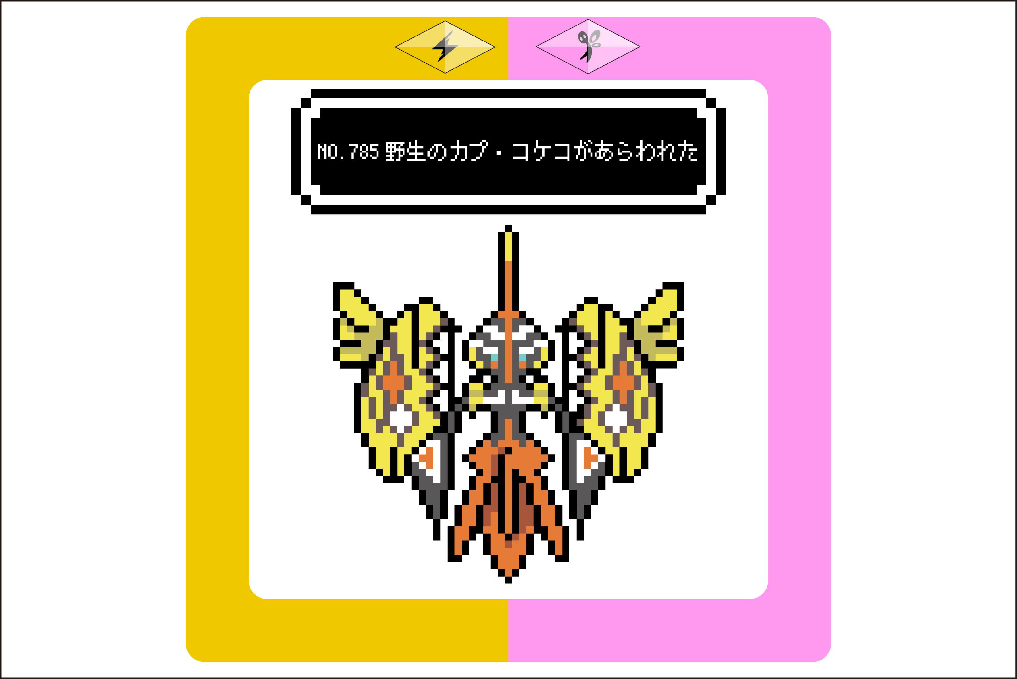 【ポケモン】カプ・コケコのアイロンビーズ図案【サン&ムーン】