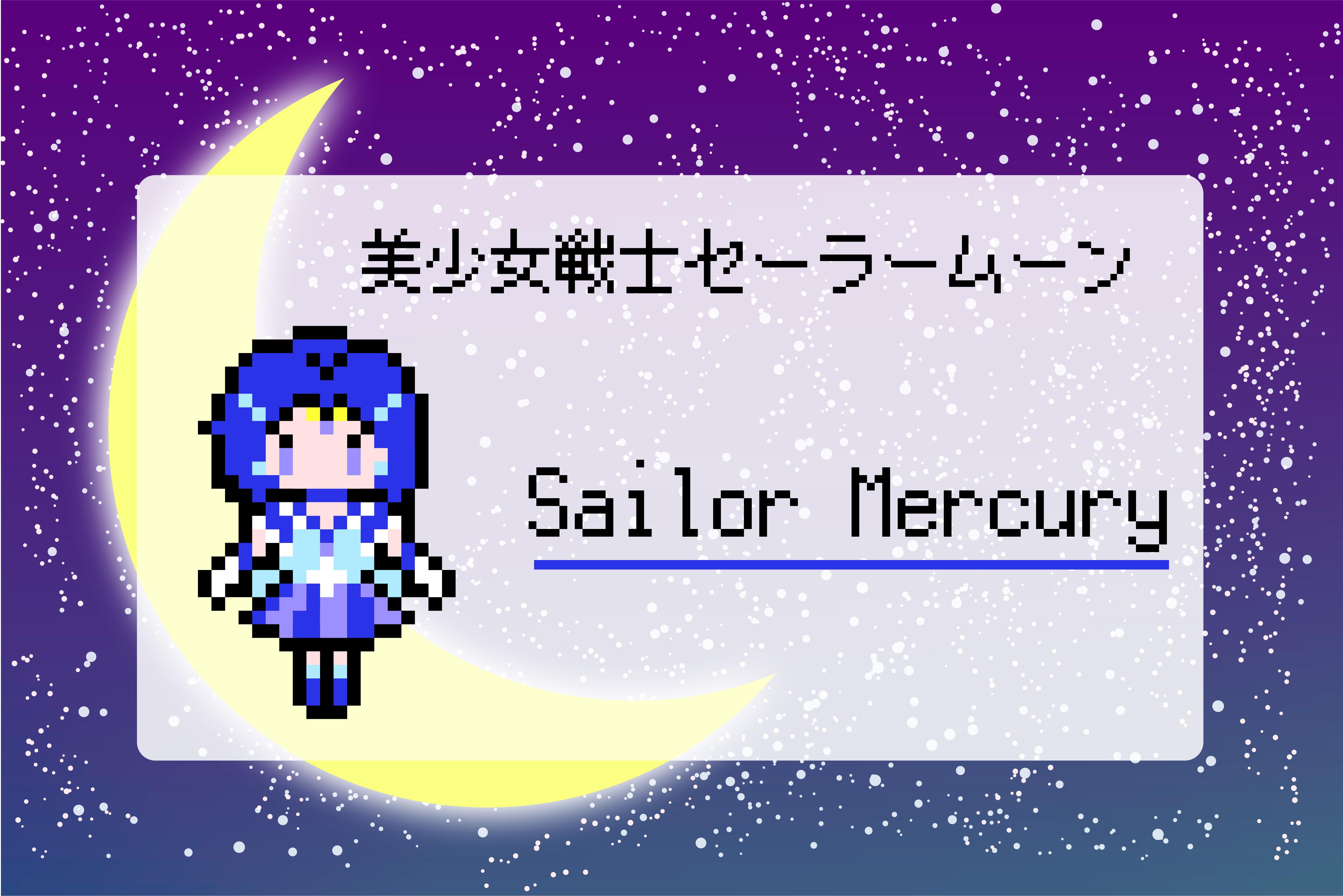 【美少女戦士セーラームーン】セーラーマーキュリーのアイロンビーズ図案