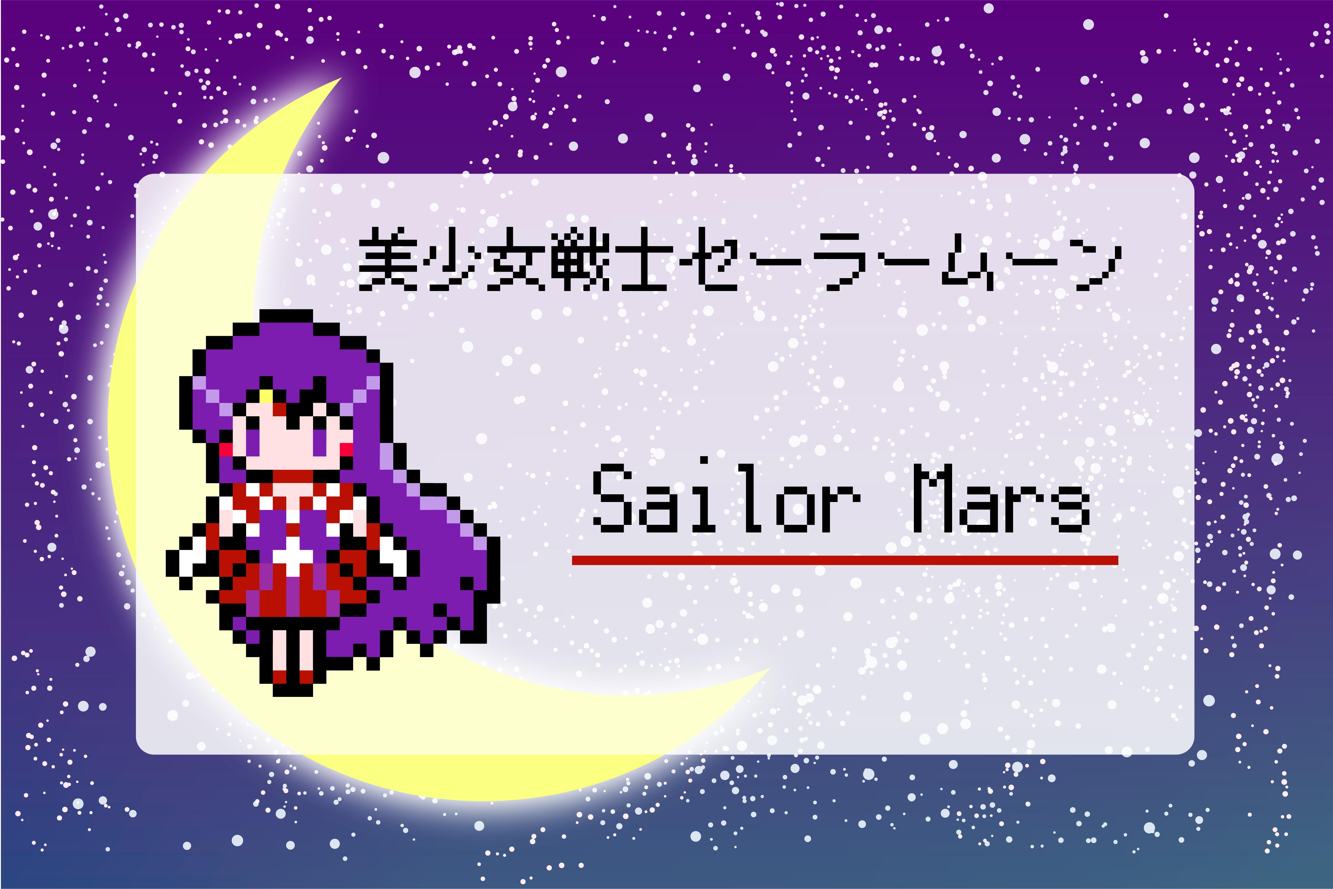 【美少女戦士セーラームーン】セーラーマーズのアイロンビーズ図案