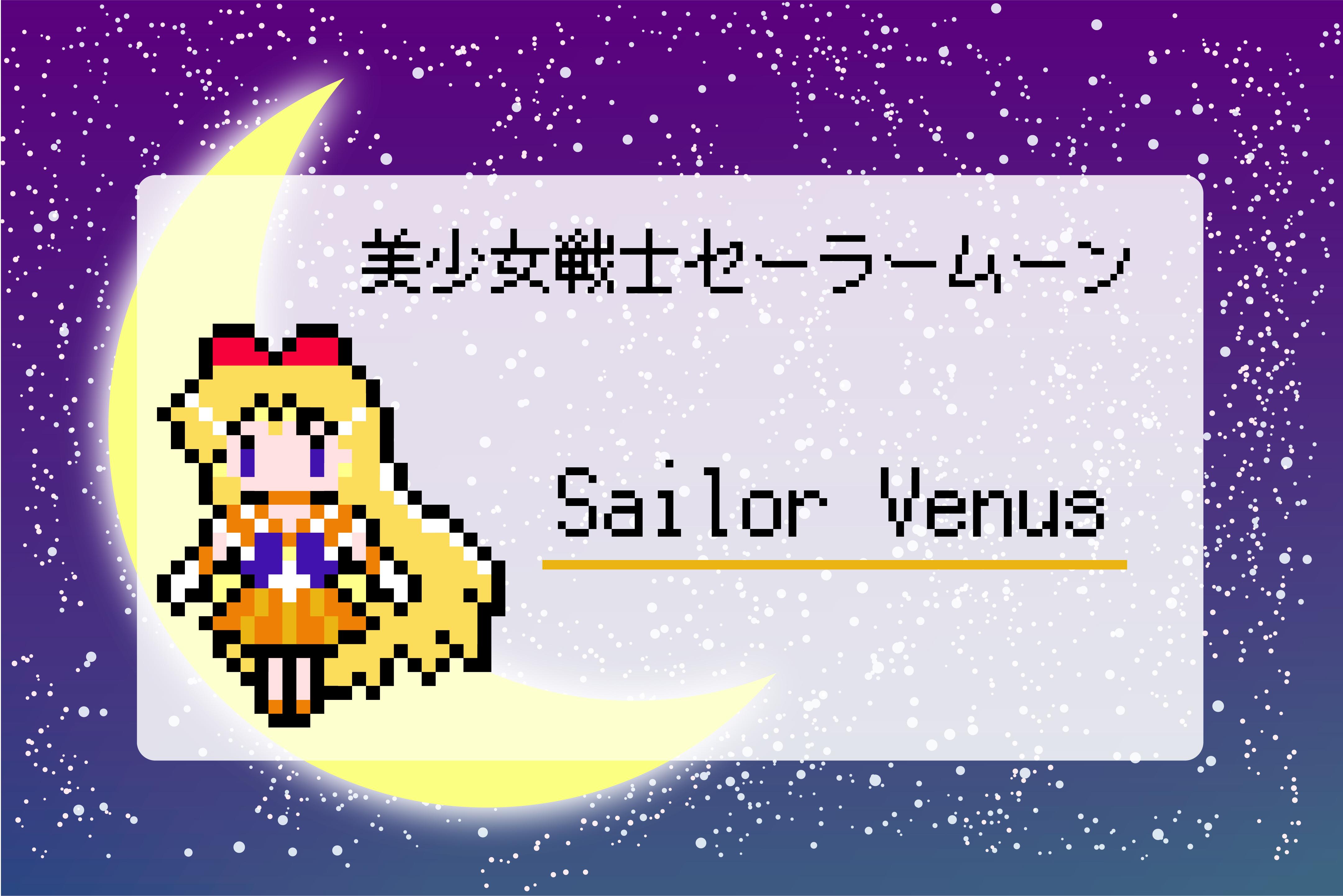 【美少女戦士セーラームーン】セーラーヴィーナスのアイロンビーズ図案