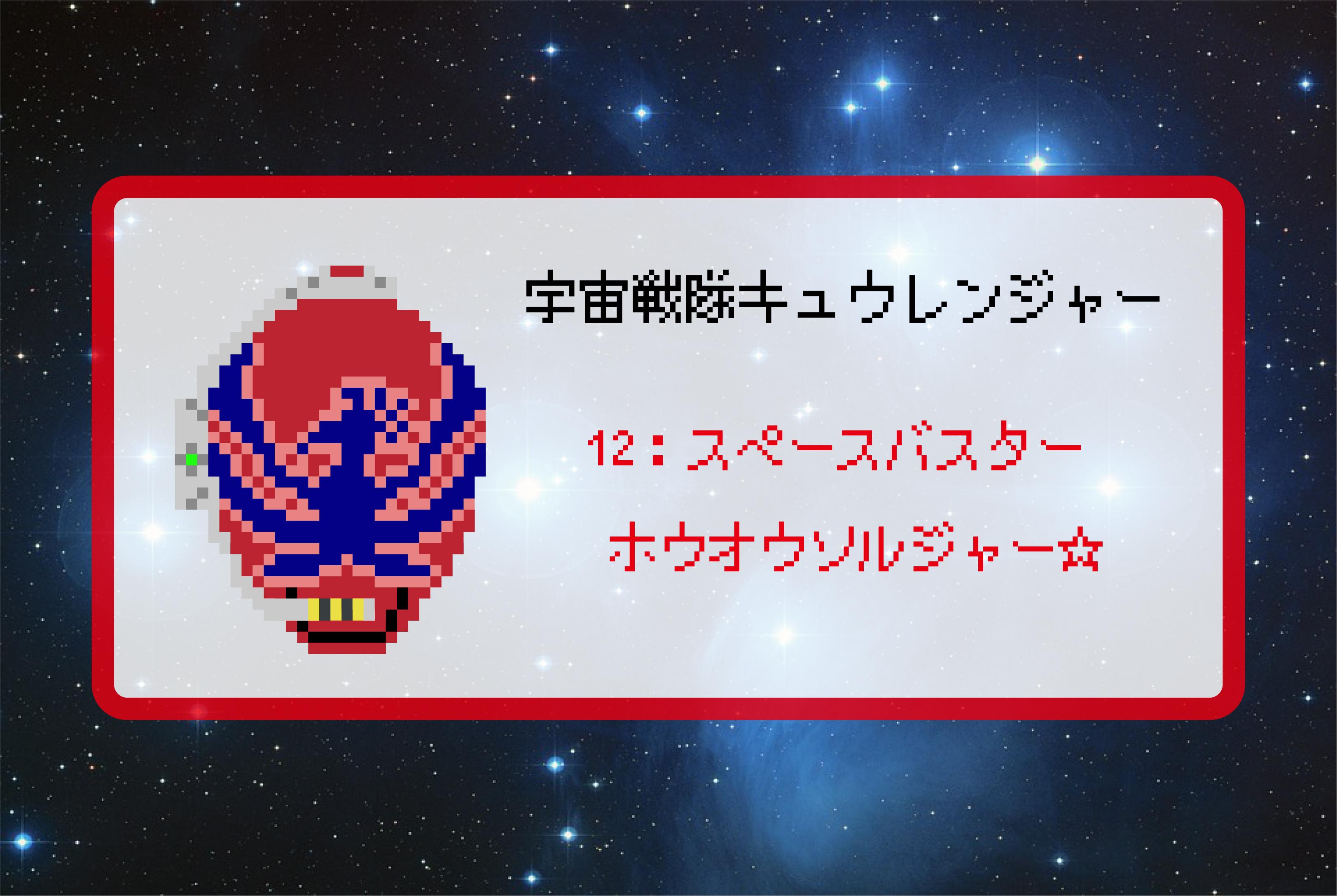 【宇宙戦隊キュウレンジャー】12人目の新戦士!ホウオウソルジャーのアイロンビーズ図案【ネタバレ含みます】