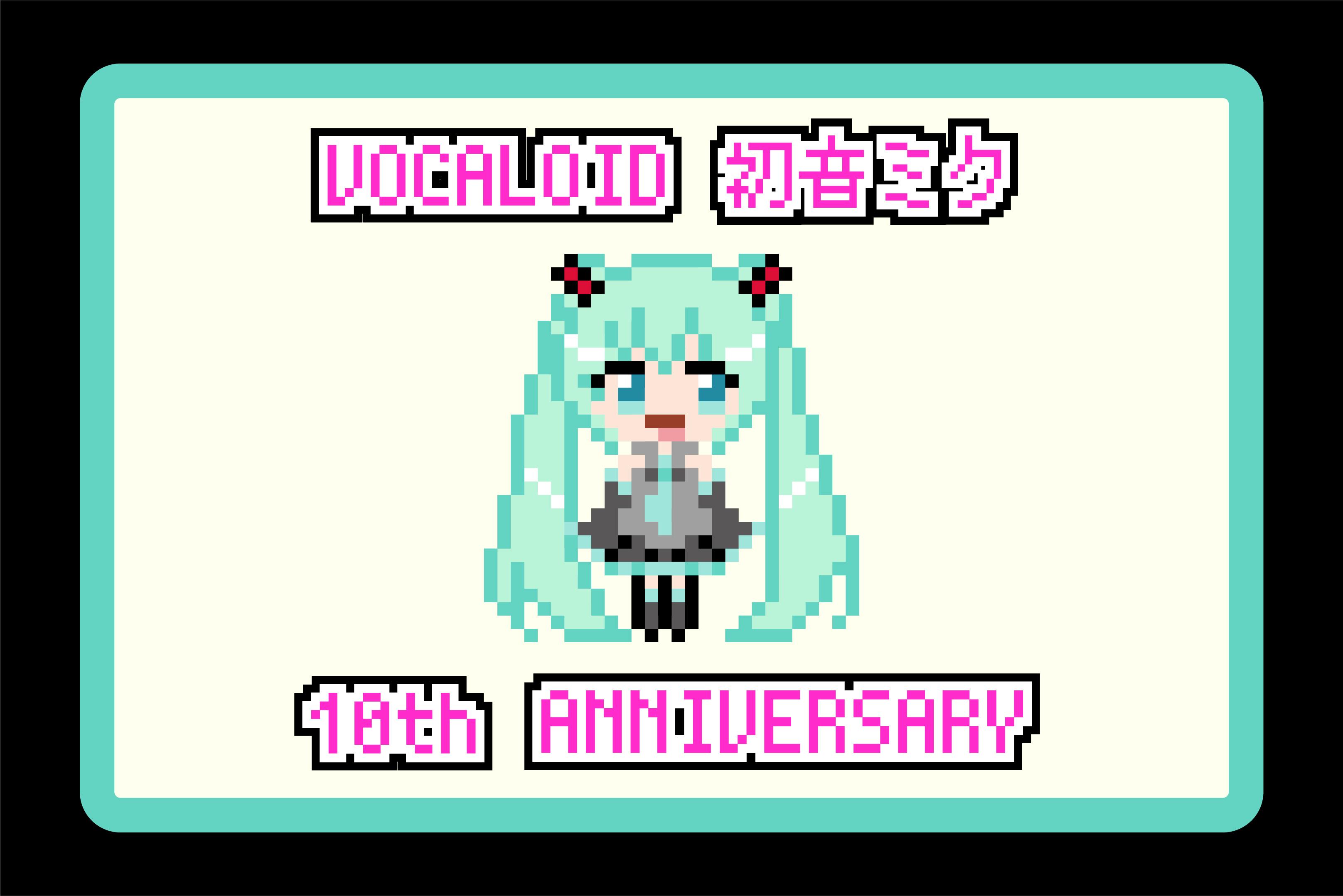 【10thおめでとう】初音ミクのアイロンビーズ図案【VOCALOID】