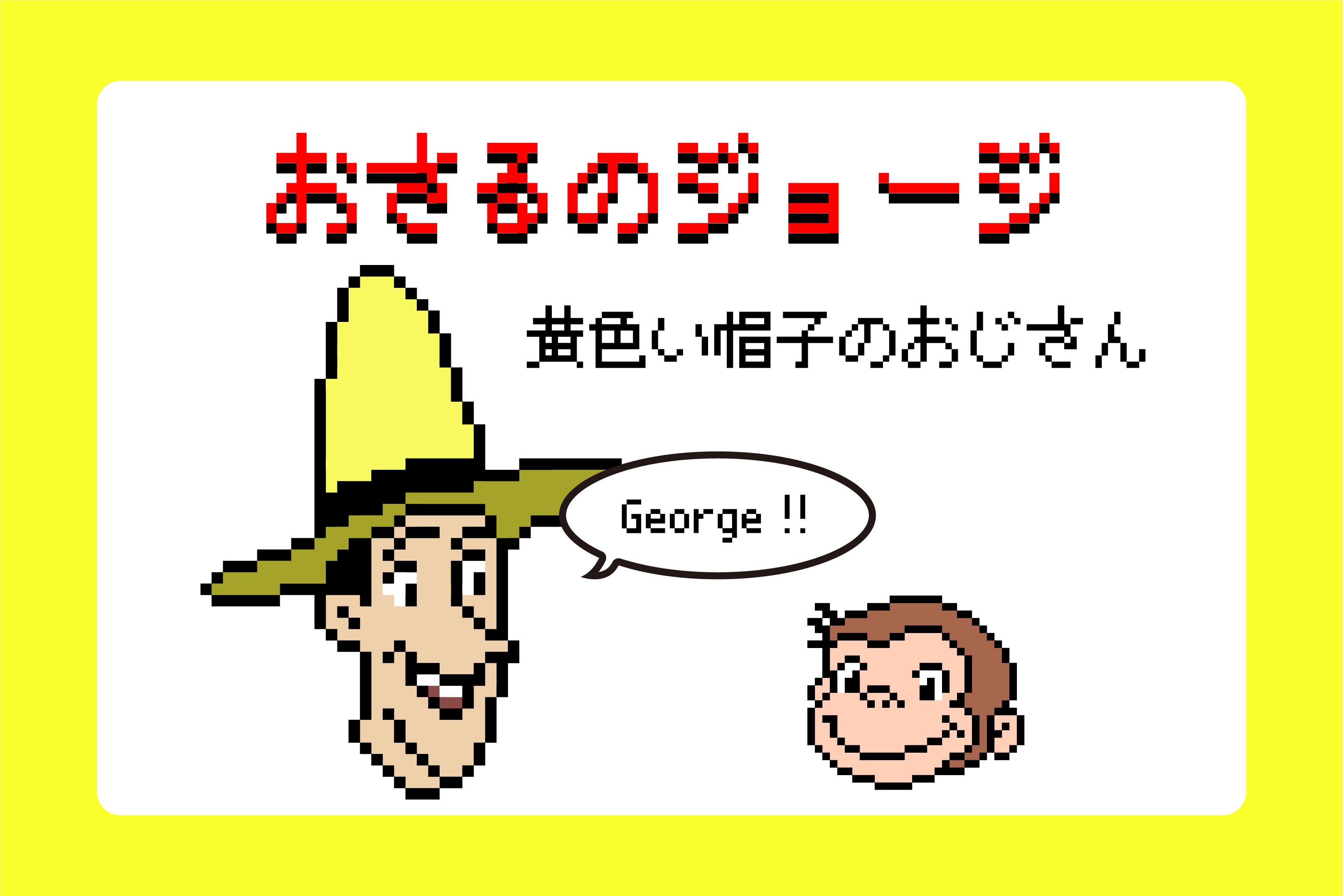 【おさるのジョージ】黄色い帽子のおじさんのアイロンビーズ図案