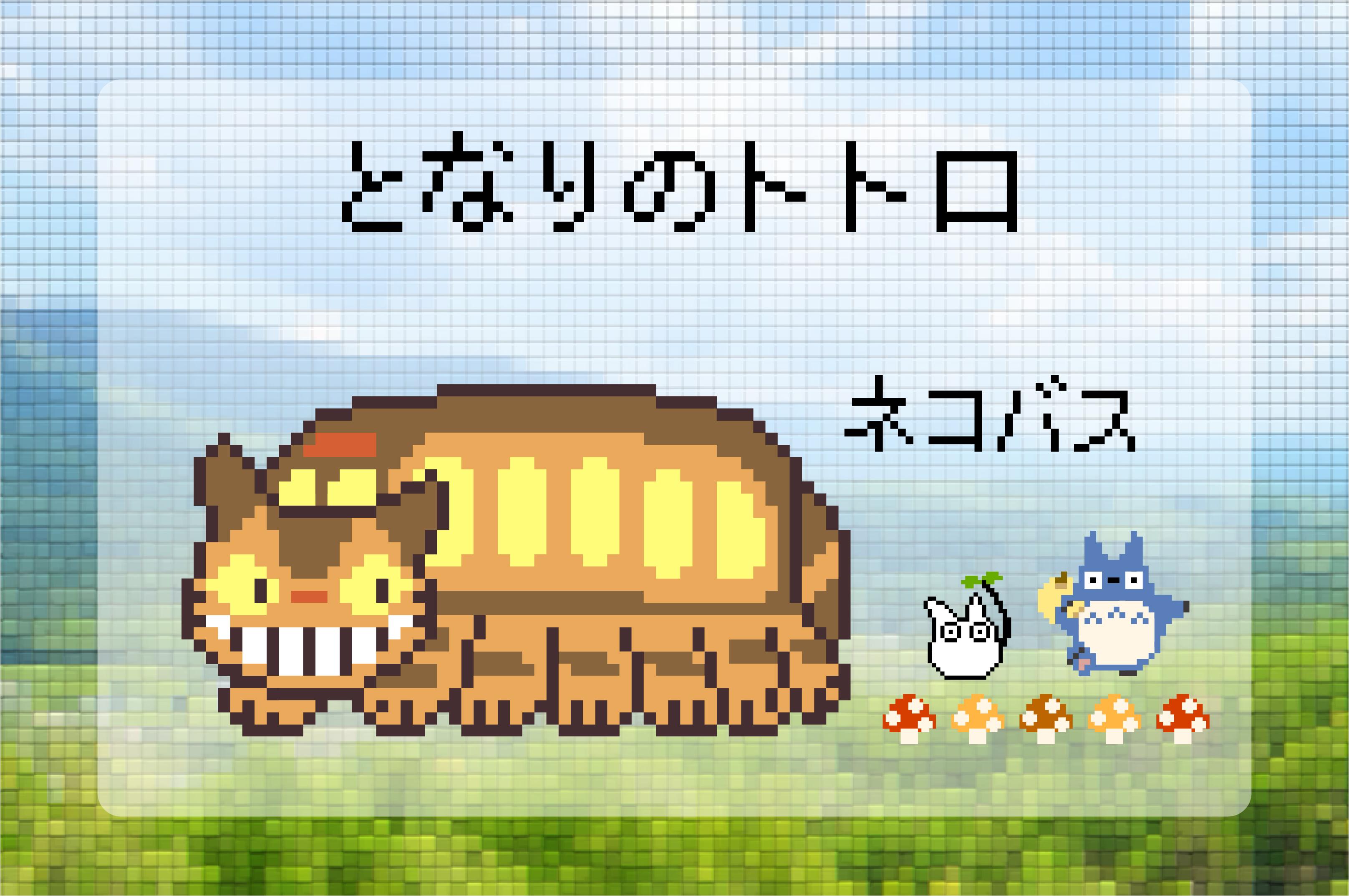 【となりのトトロ】ネコバスのアイロンビーズ図案