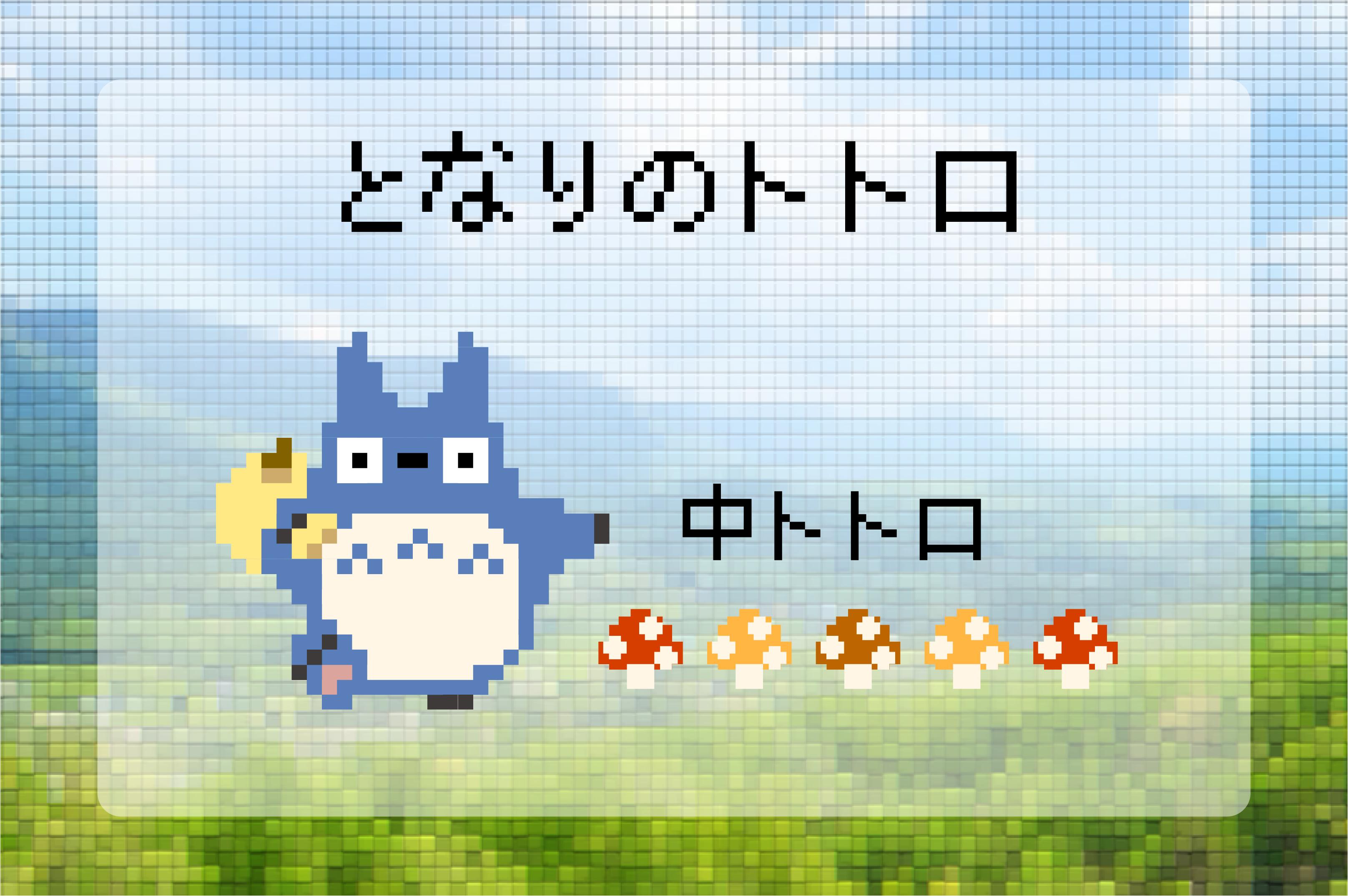 【となりのトトロ】中トトロのアイロンビーズ図案