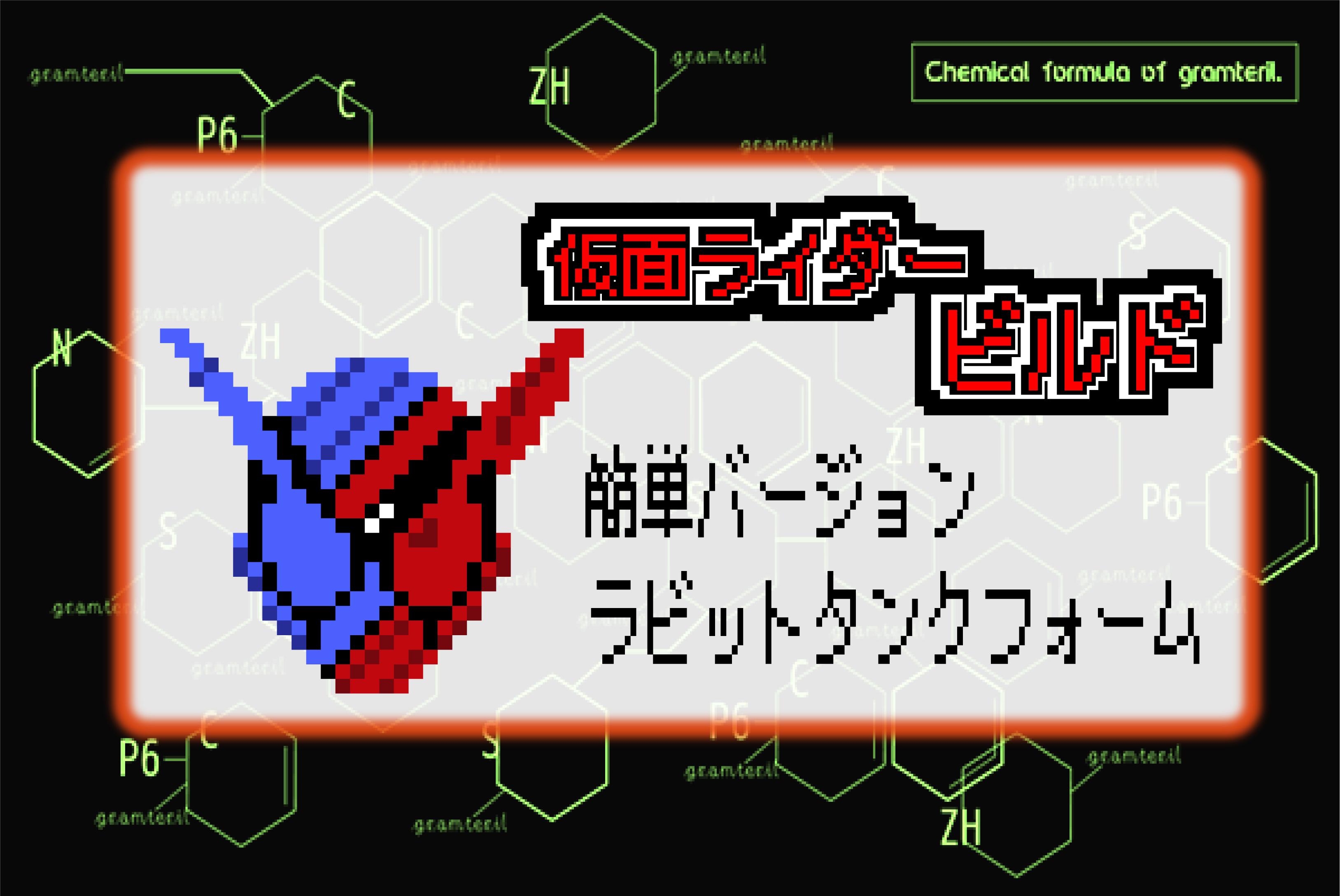 【簡単バージョン!】ラビットタンクフォームのアイロンビーズ図案【仮面ライダービルド】