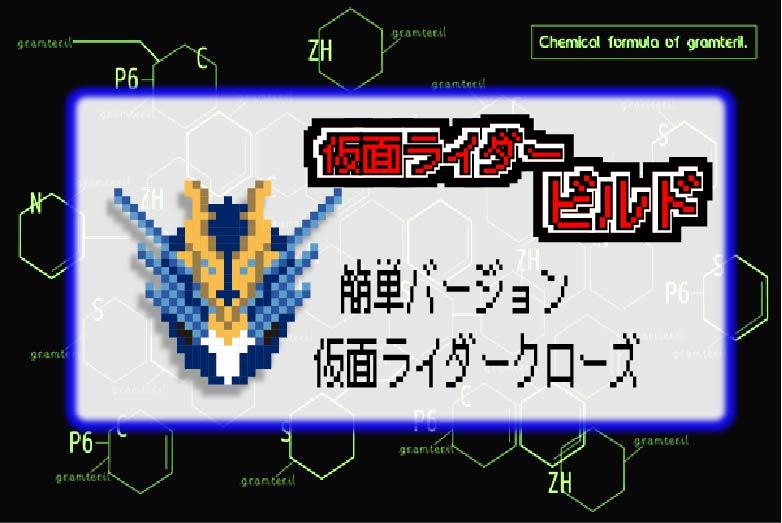 【簡単バージョン!】仮面ライダークローズのアイロンビーズ図案【仮面ライダービルド】