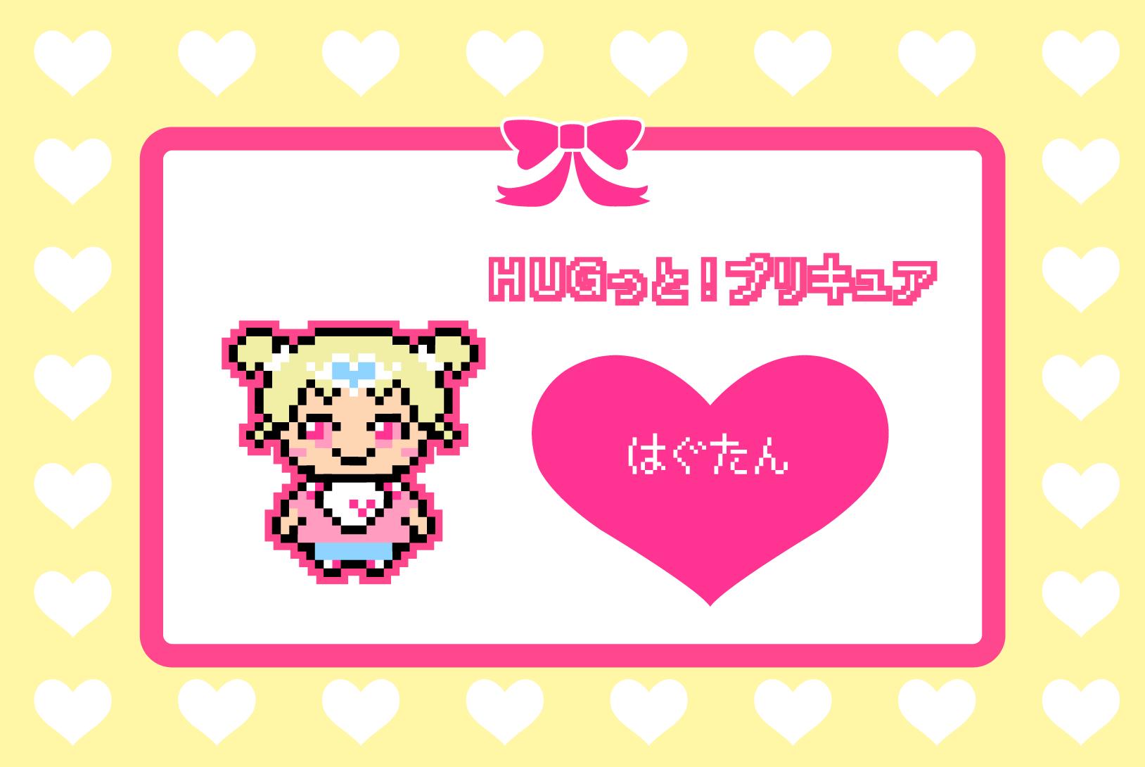【HUGっと!プリキュア】はぐたんのアイロンビーズ図案