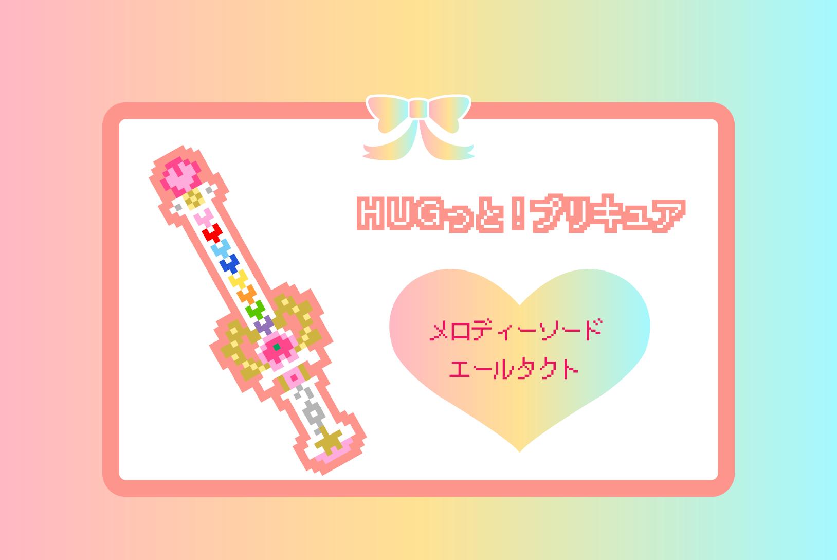 【HUGっと!プリキュア】エールタクトのアイロンビーズ図案【メロディーソード】