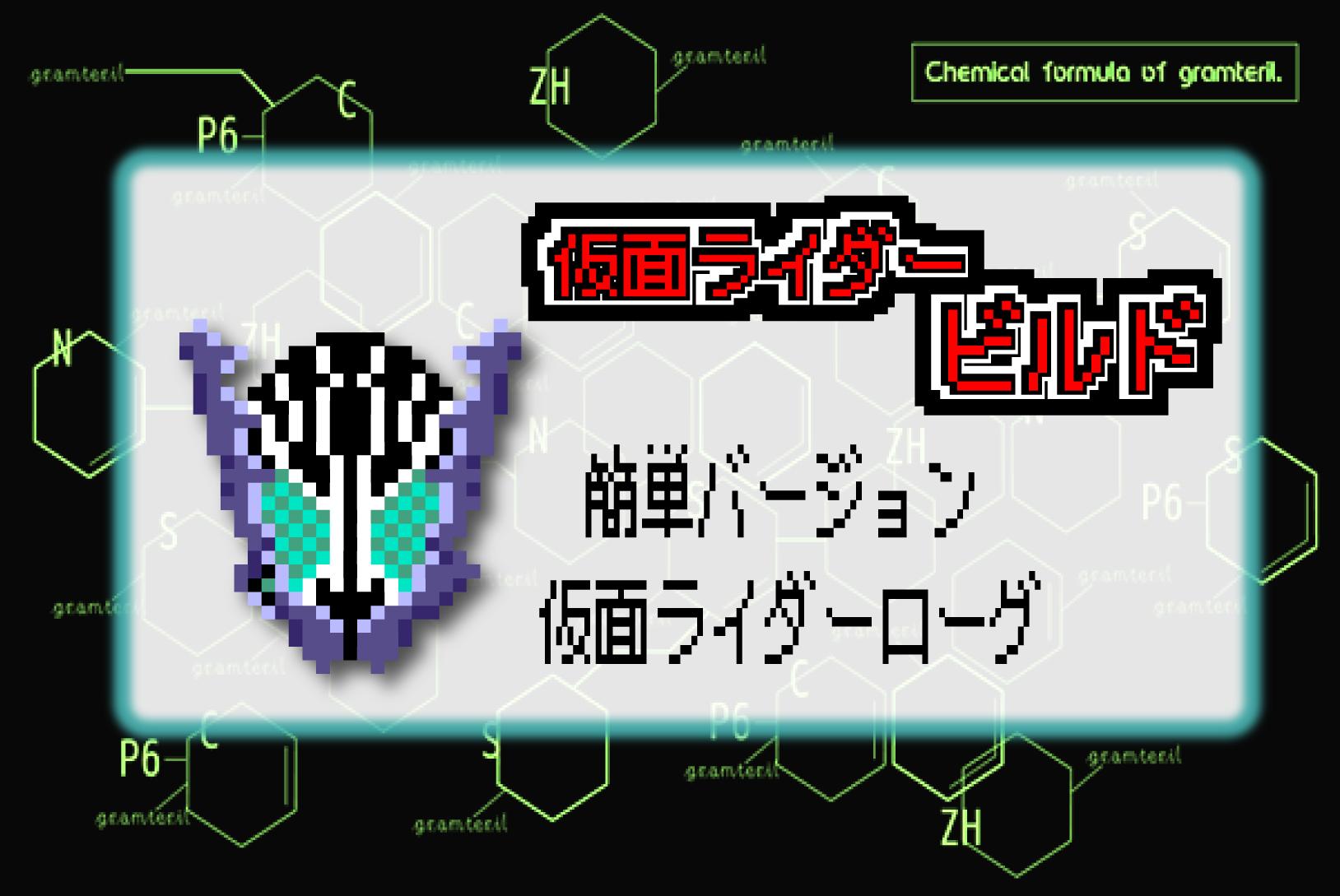 【簡単バージョン!】仮面ライダーローグのアイロンビーズ図案【仮面ライダービルド】