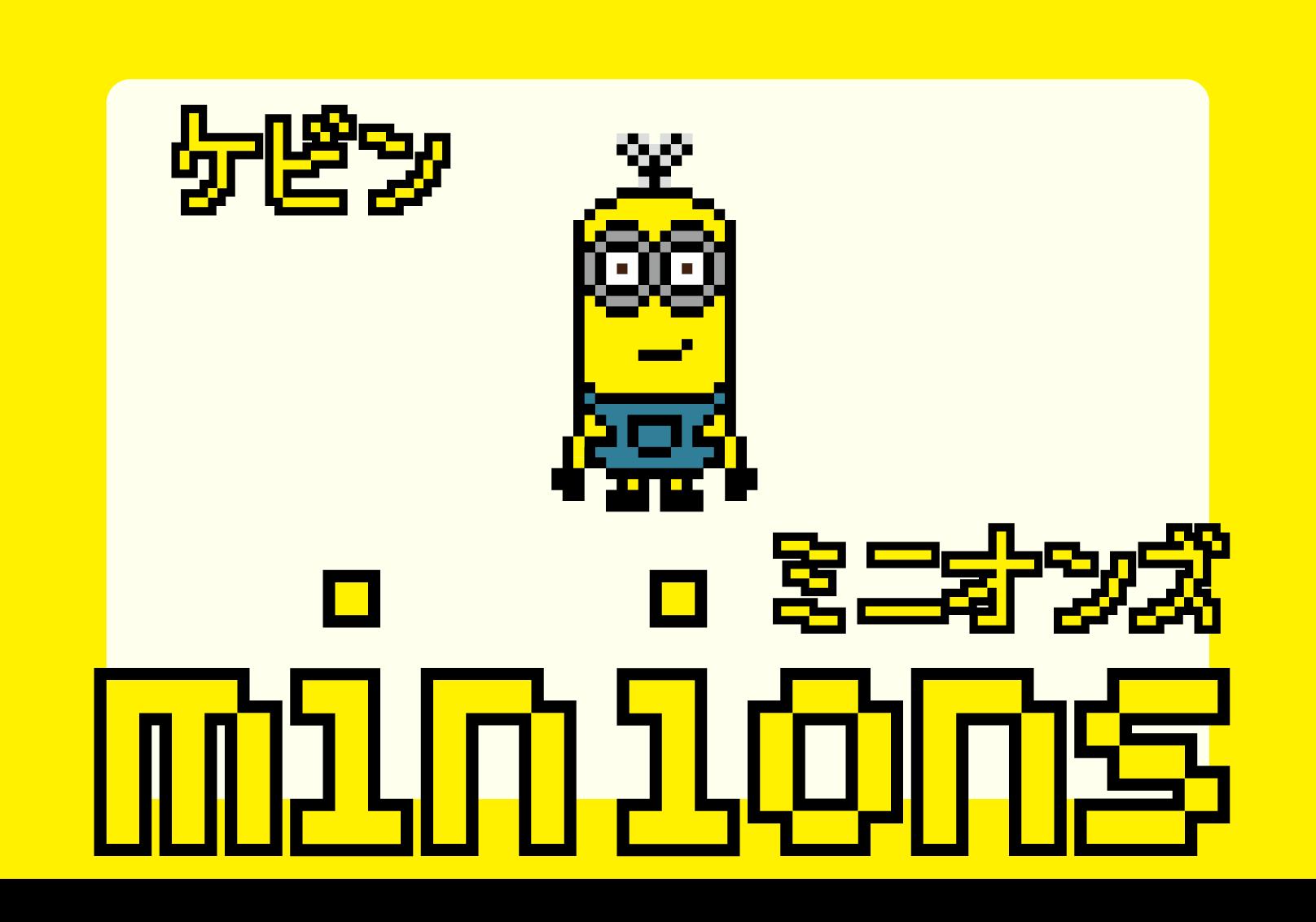 【ミニオンズ】ケビンのアイロンビーズ図案【MINIONS】
