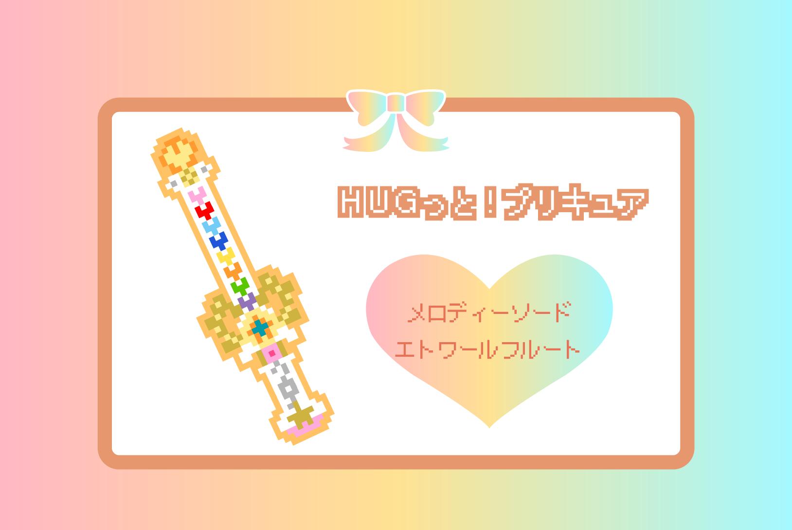 【HUGっと!プリキュア】エトワールフルートのアイロンビーズ図案【メロディーソード】