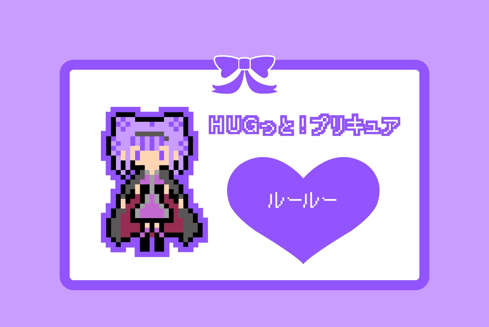 【HUGっと!プリキュア】ルールーのアイロンビーズ図案【クライアス社】