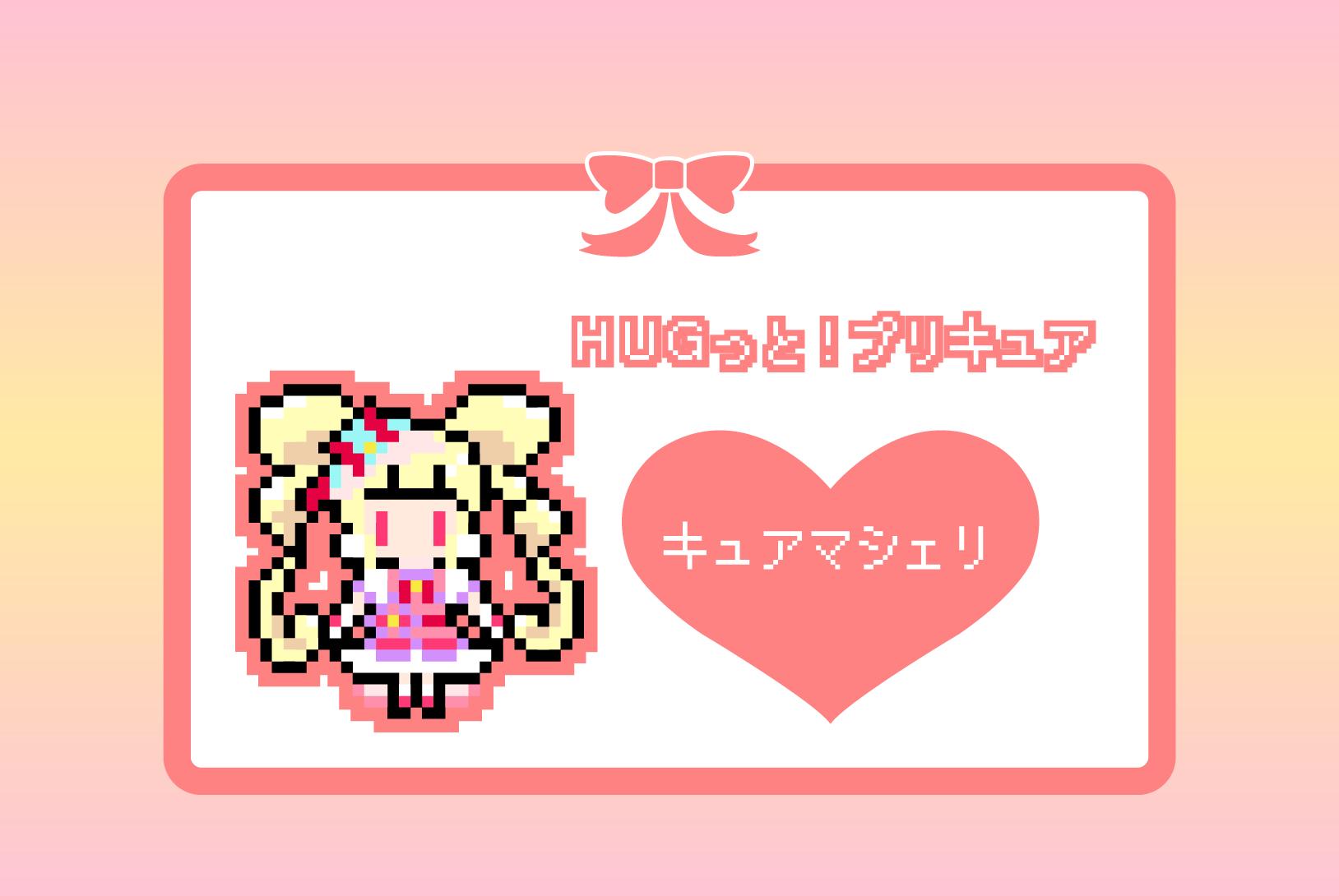 【HUGっと!プリキュア】キュアマシェリのアイロンビーズ図案