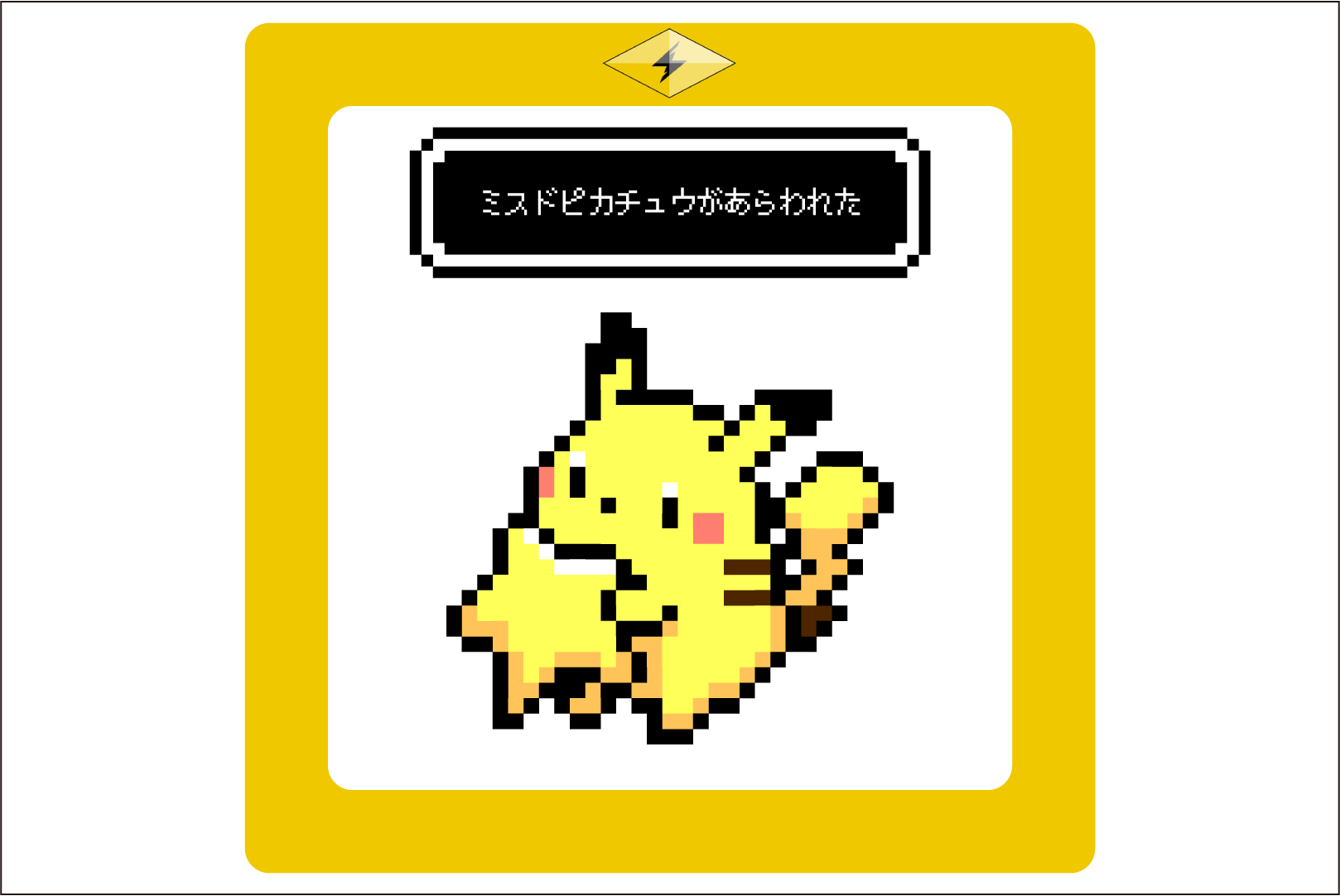 【ポケットモンスター】ミスドピカチュウのアイロンビーズ図案【ミスタードーナッツ】