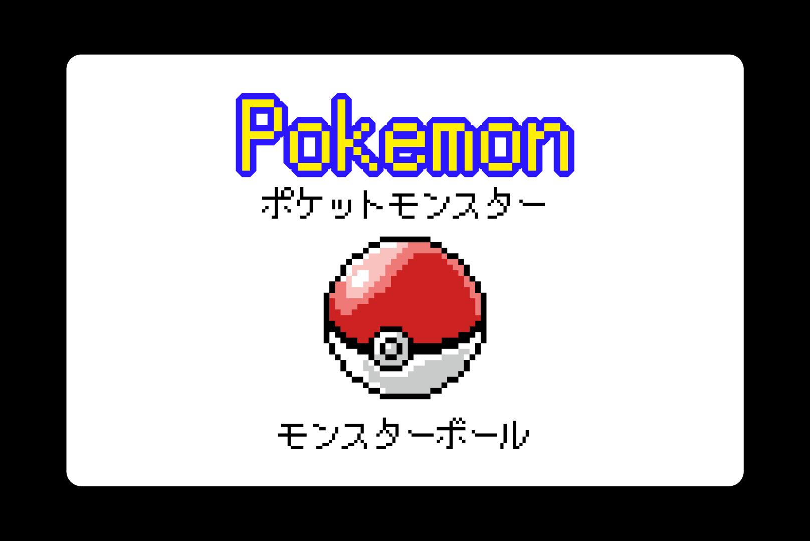 【ポケットモンスター】モンスターボールのアイロンビーズ図案【ポケモン】