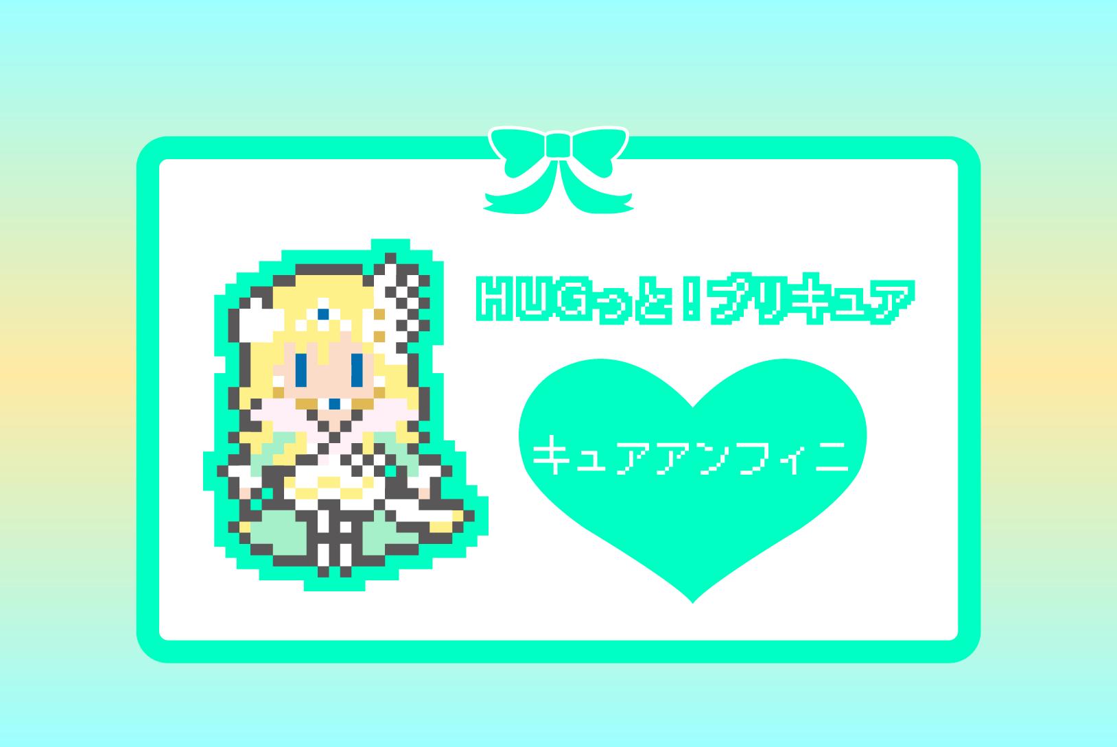 【HUGっと!プリキュア】キュアアンフィニのアイロンビーズ図案