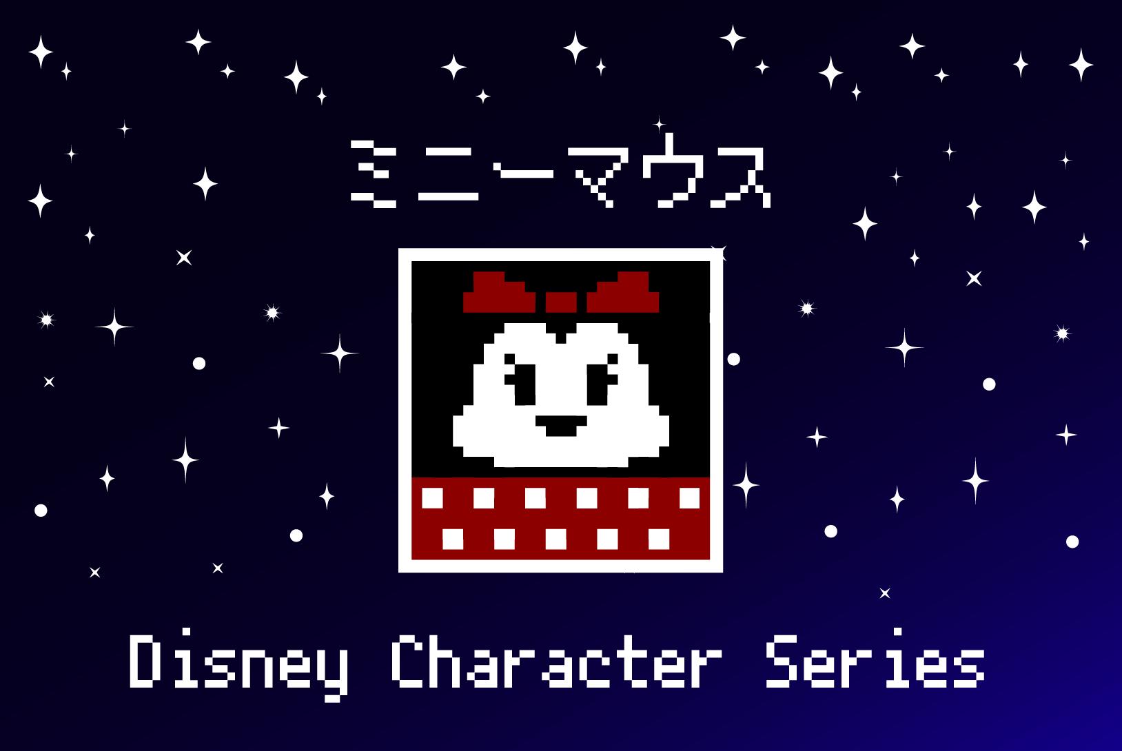 【ディズニー】プレート型ミニーマウスのアイロンビーズ図案【Disney】
