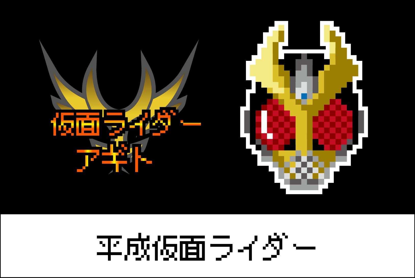 【平成仮面ライダーシリーズ】仮面ライダーアギトのアイロンビーズ図案