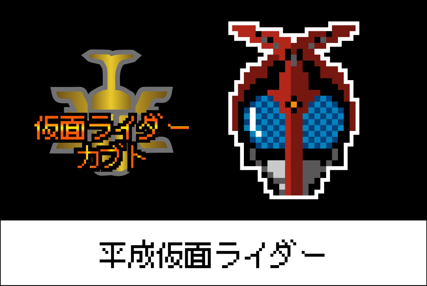 【平成仮面ライダーシリーズ】仮面ライダーカブトのアイロンビーズ図案
