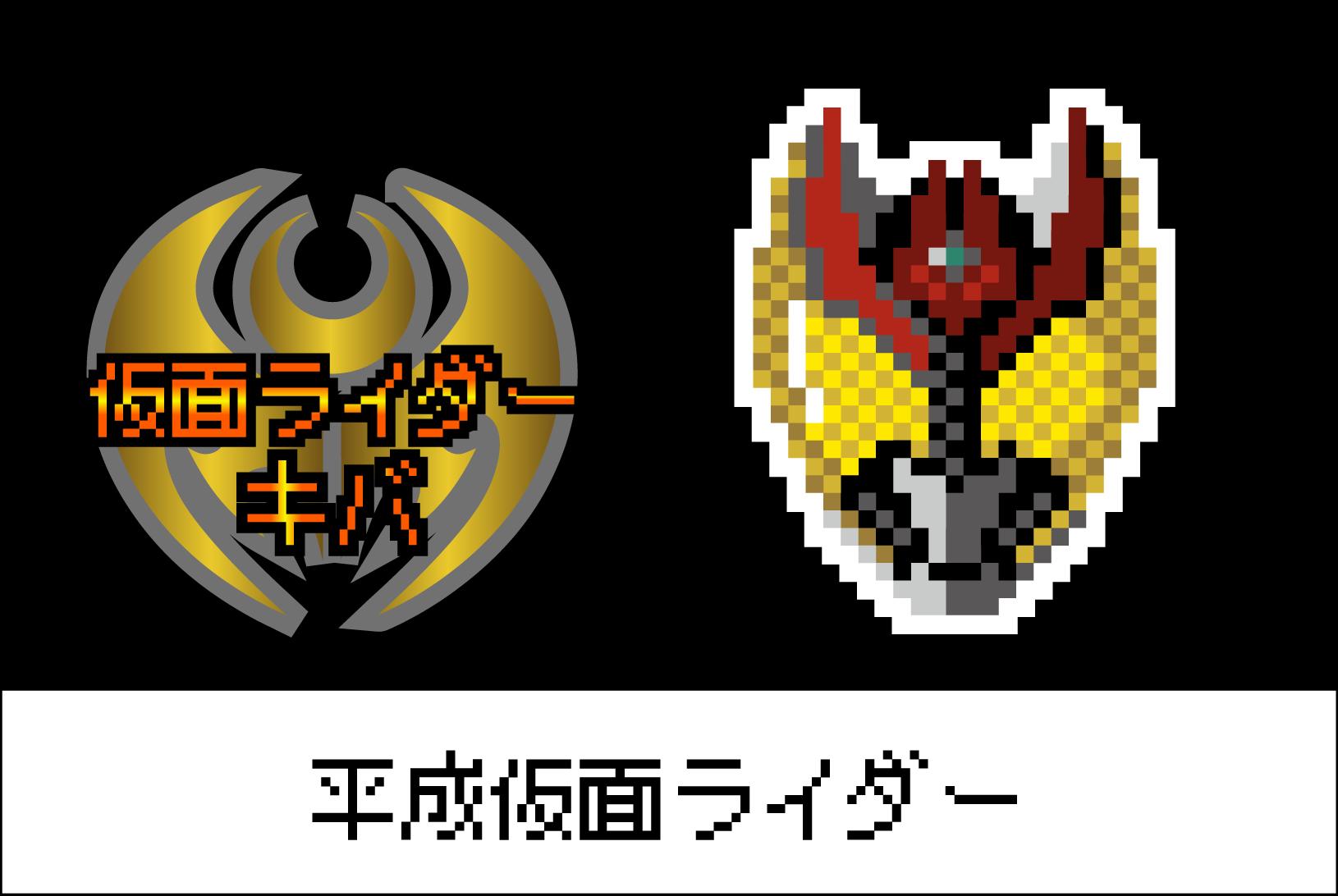 【平成仮面ライダーシリーズ】仮面ライダーキバのアイロンビーズ図案