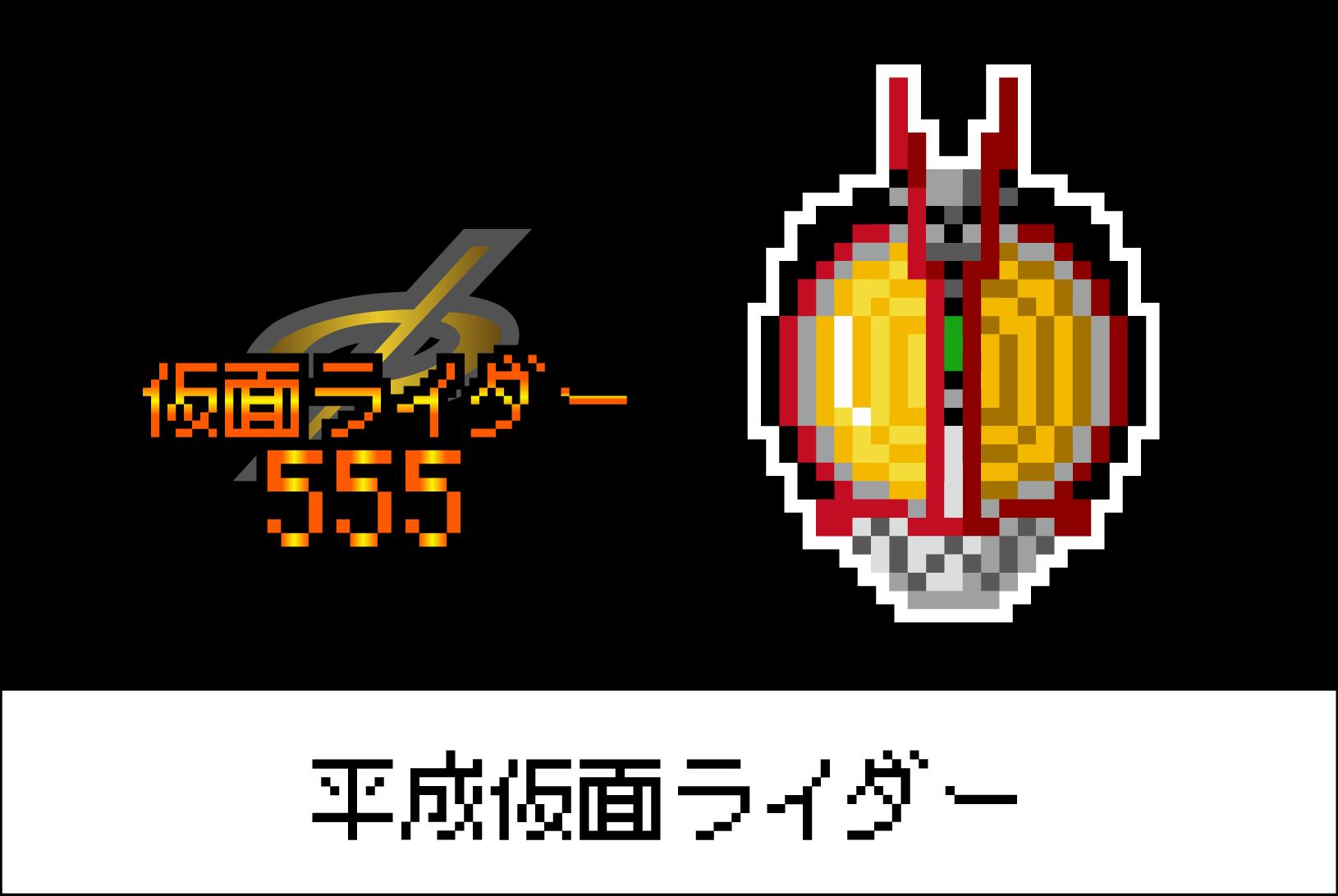 【平成仮面ライダーシリーズ】仮面ライダー555(ファイズ)のアイロンビーズ図案