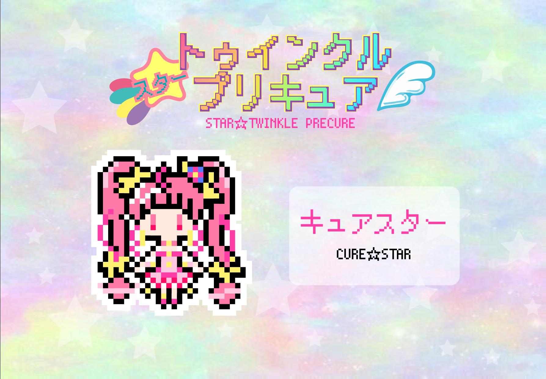 【スター☆トゥインクルプリキュア】キュアスターのアイロンビーズ図案
