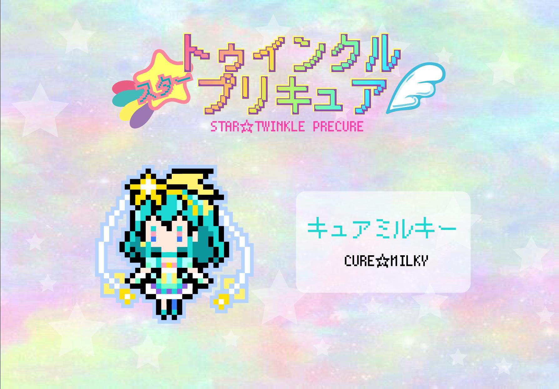 【スター☆トゥインクルプリキュア】キュアミルキーのアイロンビーズ図案