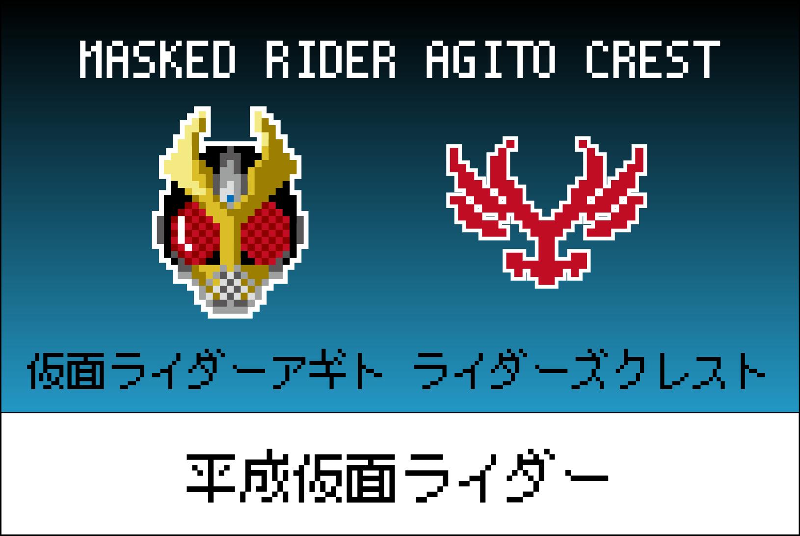 【平成仮面ライダーシリーズ】仮面ライダーアギト ライダーズクレストの図案【紋章・マーク】