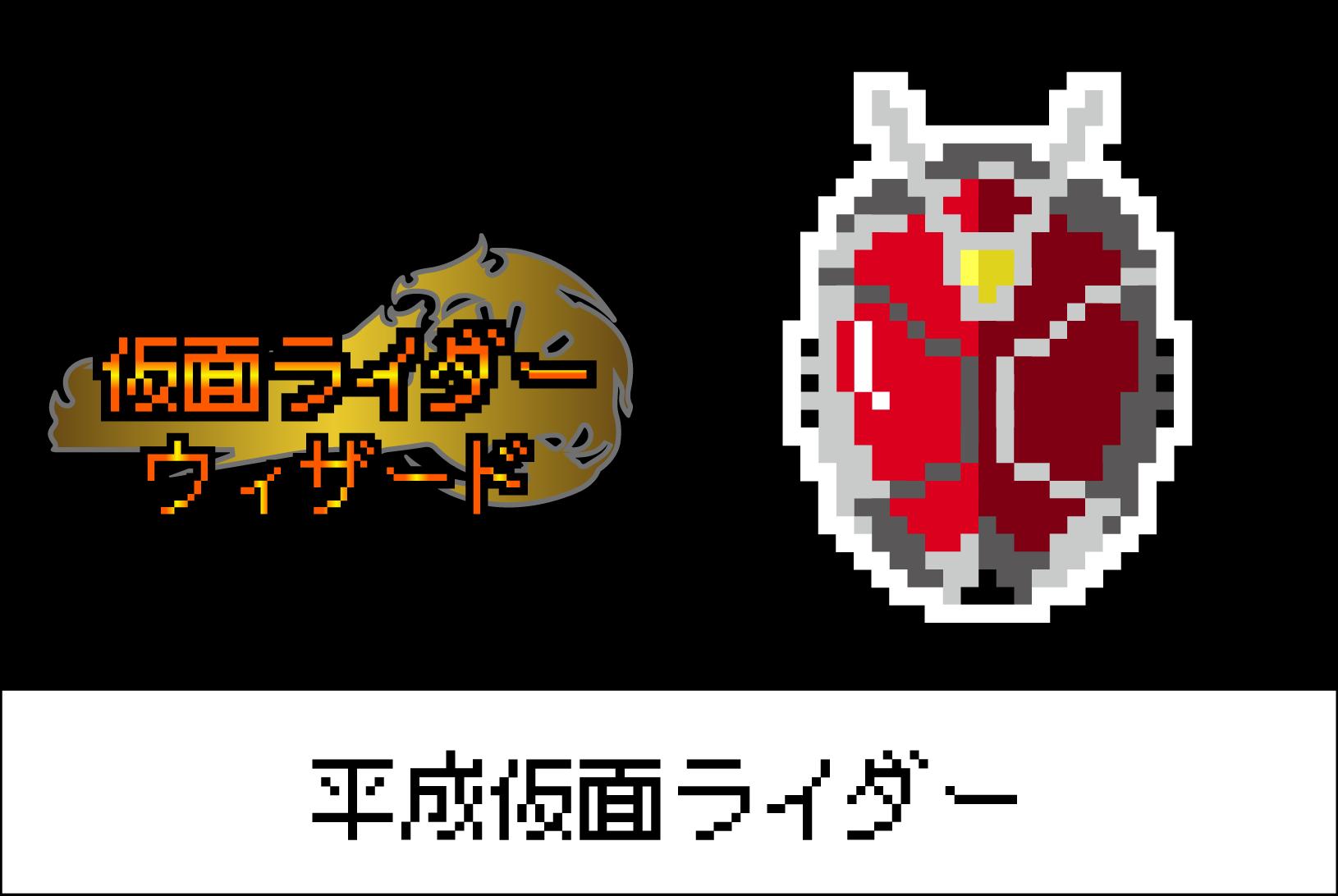 【平成仮面ライダーシリーズ】仮面ライダーウィザードのアイロンビーズ図案