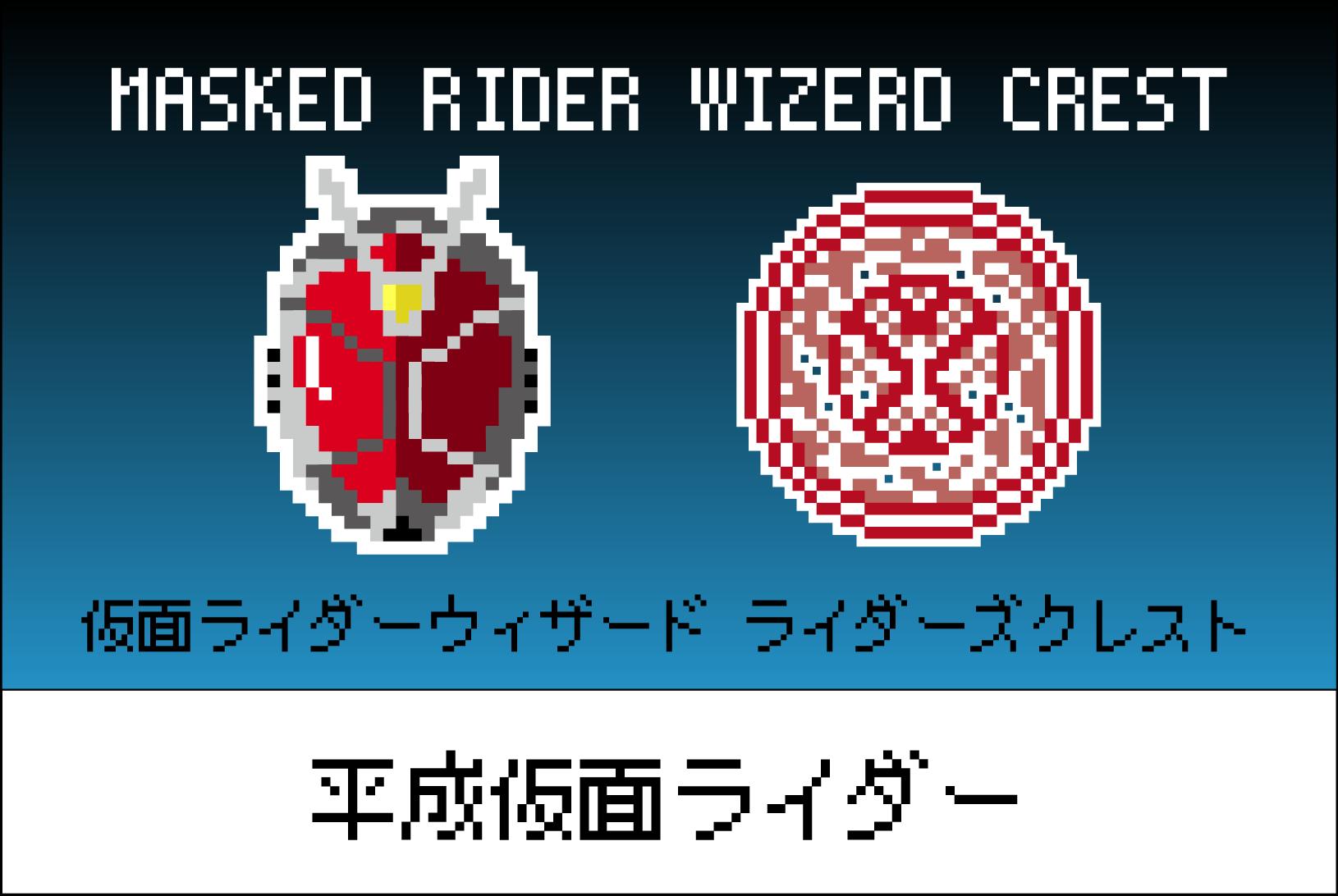【平成仮面ライダーシリーズ】仮面ライダーウィザード ライダーズクレストの図案【紋章・マーク】