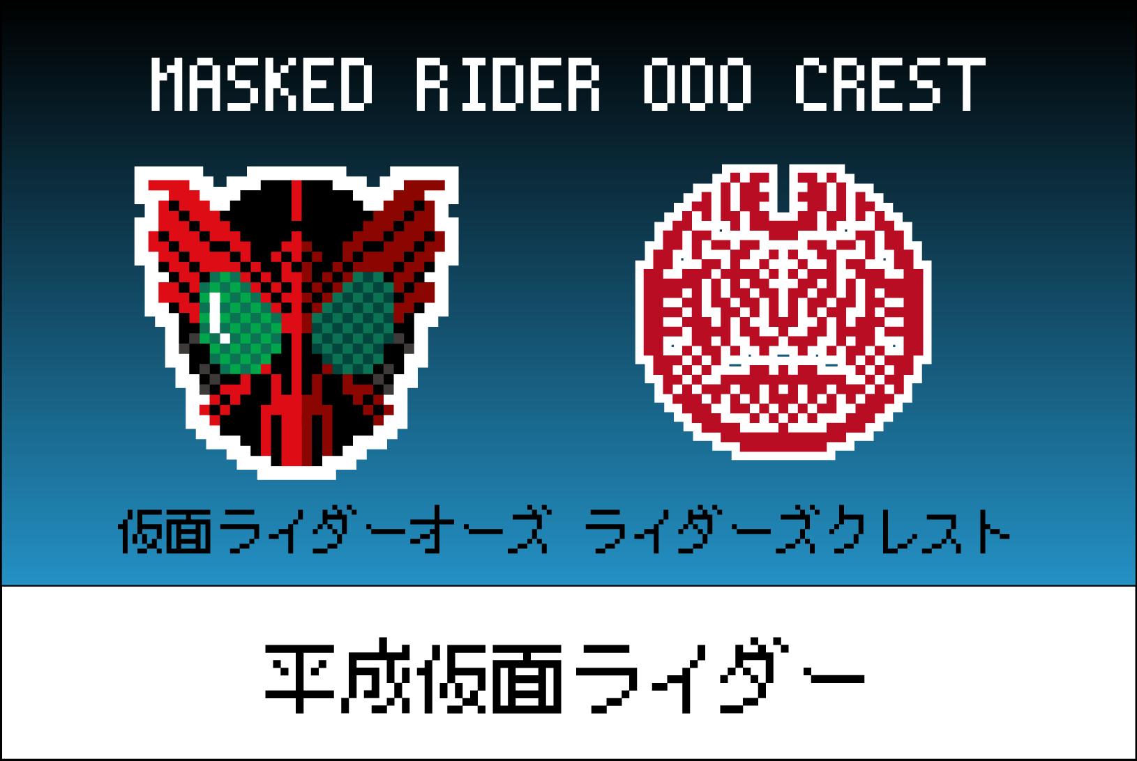 【平成仮面ライダーシリーズ】仮面ライダー000(オーズ) ライダーズクレストの図案【紋章・マーク】