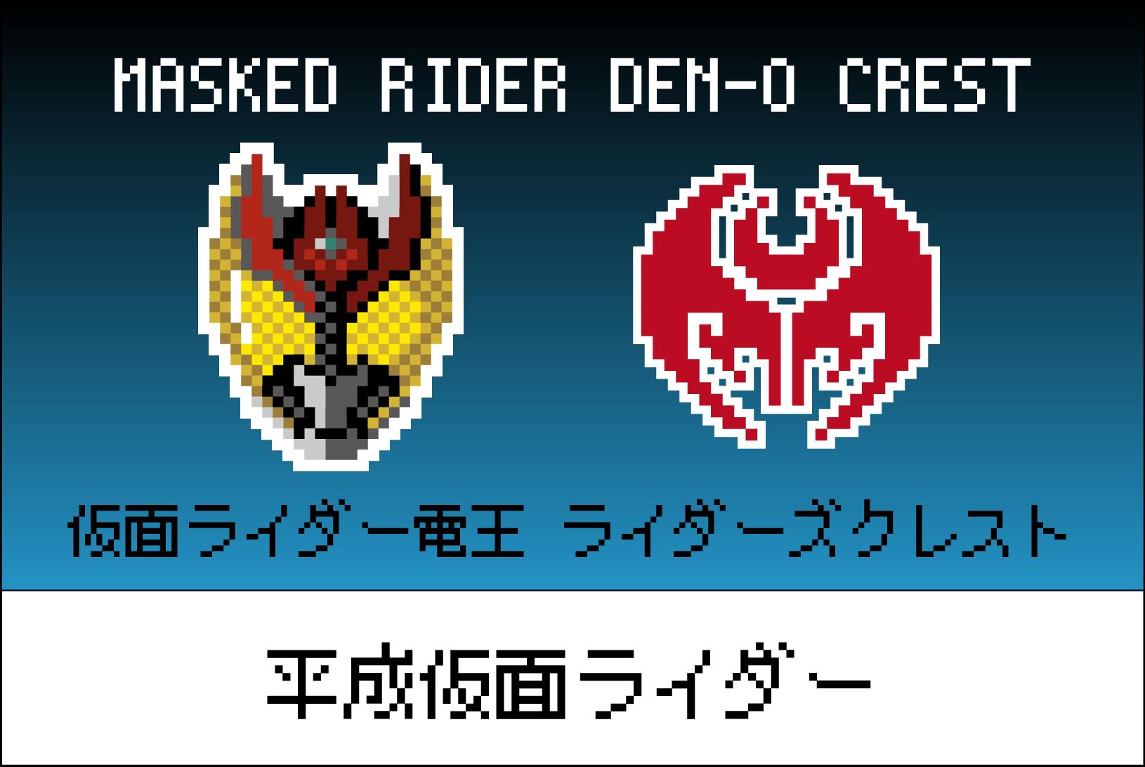 【平成仮面ライダーシリーズ】仮面ライダーキバ ライダーズクレストの図案【紋章・マーク】