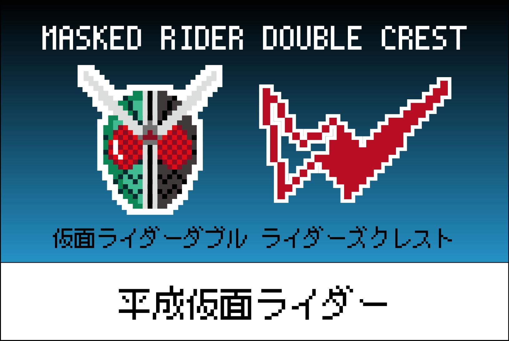 【平成仮面ライダーシリーズ】仮面ライダーW(ダブル) ライダーズクレストの図案【紋章・マーク】