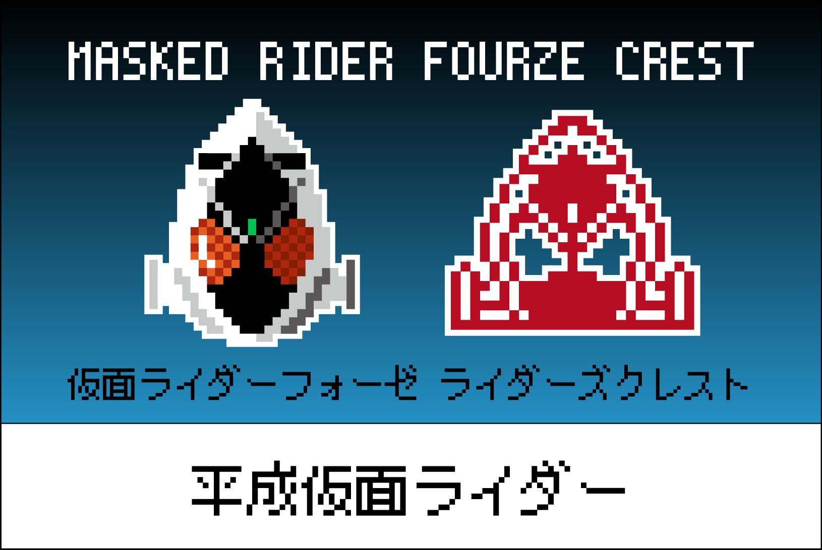 【平成仮面ライダーシリーズ】仮面ライダーフォーゼ ライダーズクレストの図案【紋章・マーク】