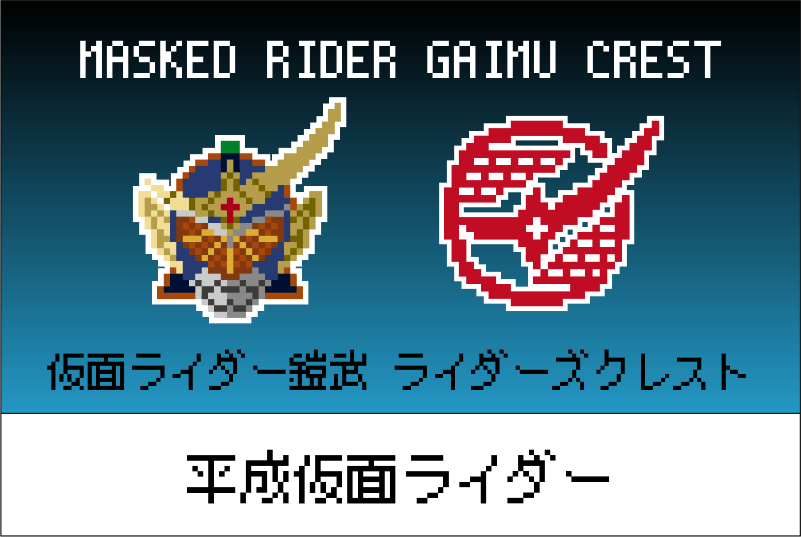 【平成仮面ライダーシリーズ】仮面ライダー鎧武 ライダーズクレストの図案【紋章・マーク】